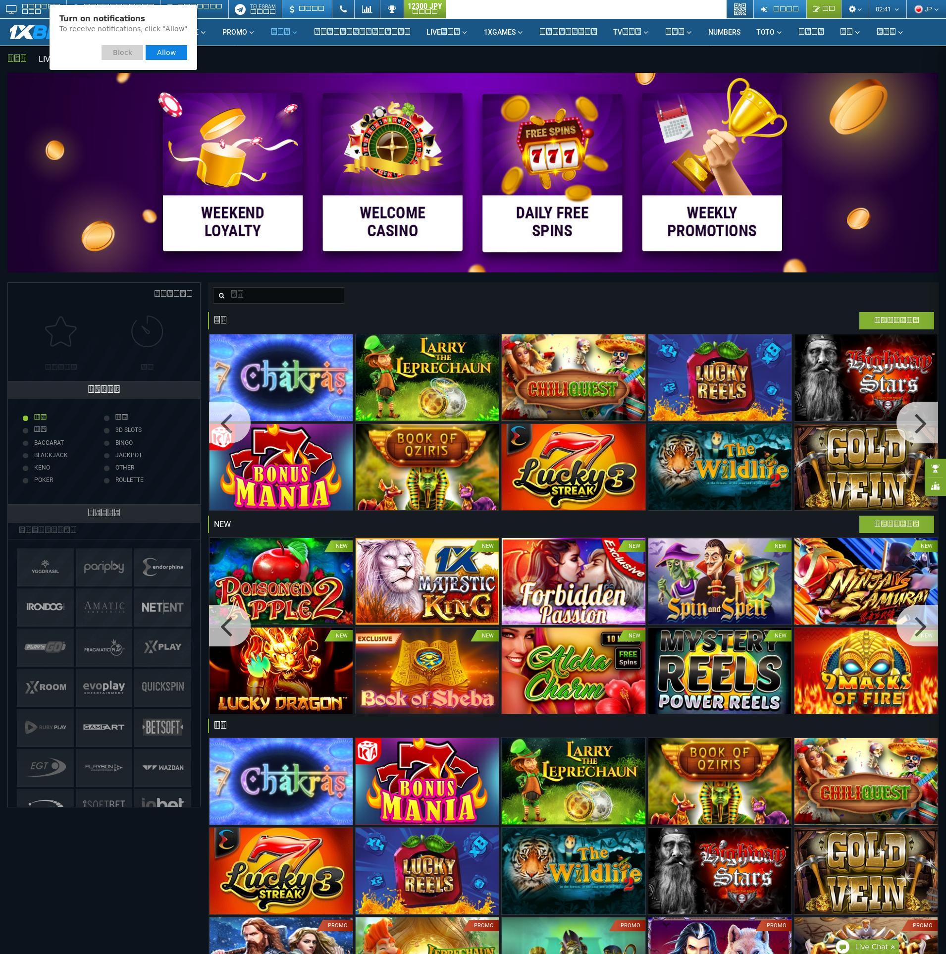 カジノのスクリーン Lobby 2019-10-18 ために 日本