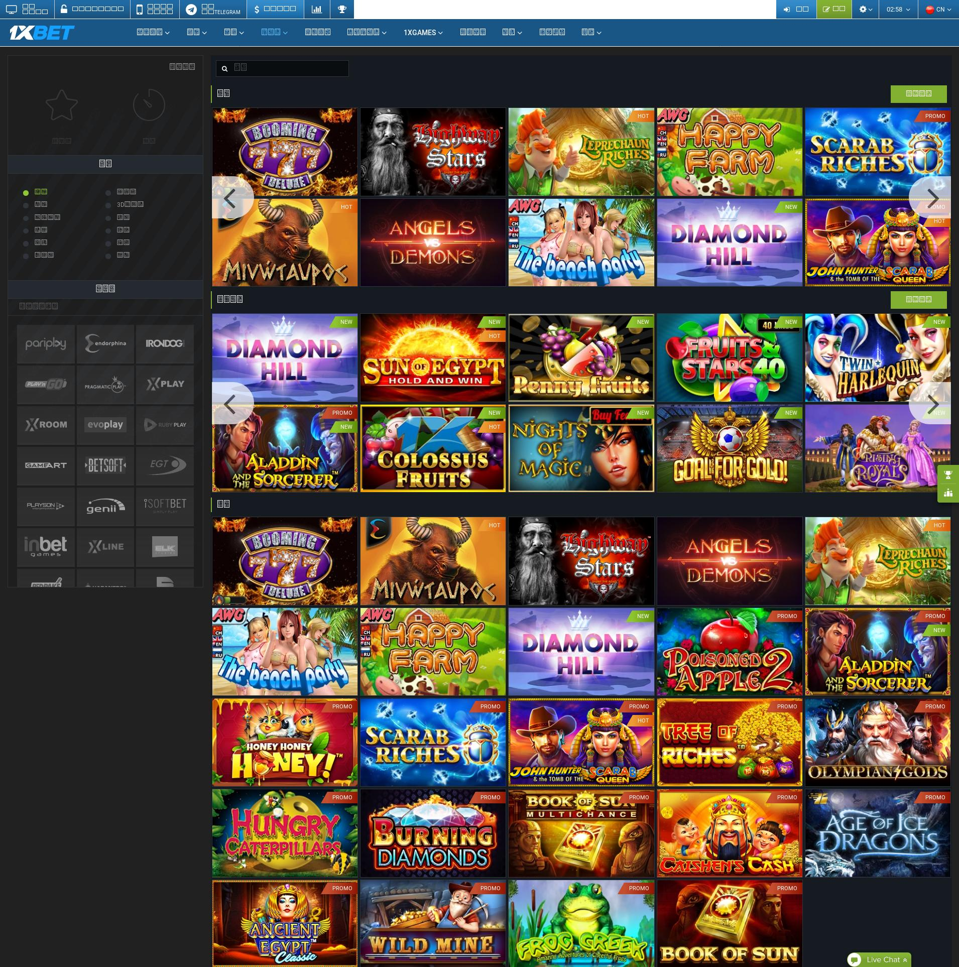赌场的屏幕 Lobby 2019-11-18 对于 中国