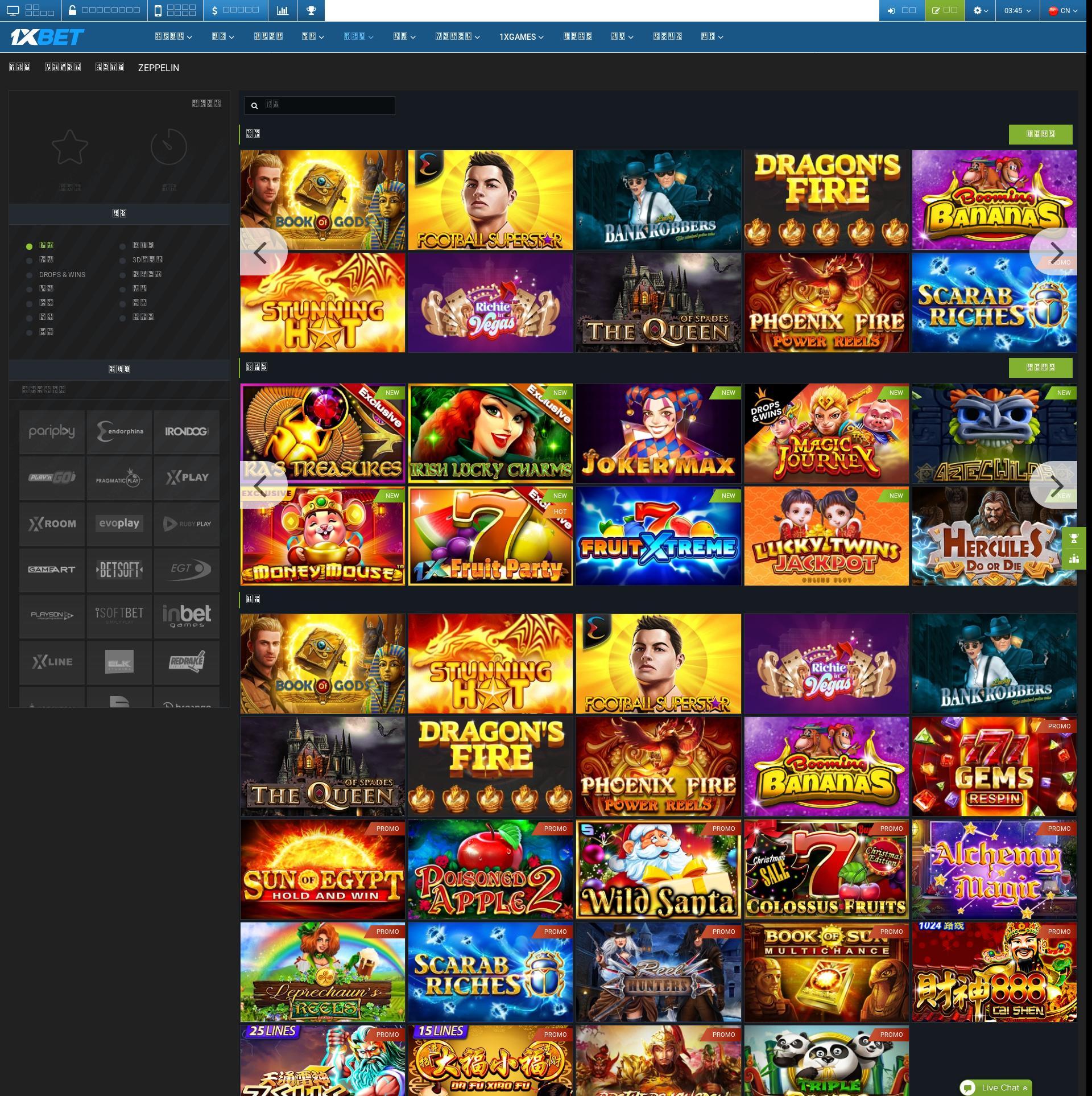 赌场的屏幕 Lobby 2020-01-18 对于 中国