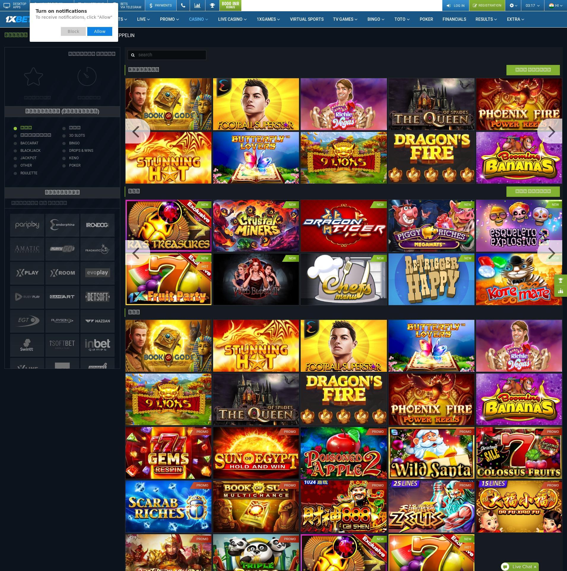 कैसीनो स्क्रीन Lobby 2020-01-28 के लिये इंडिया