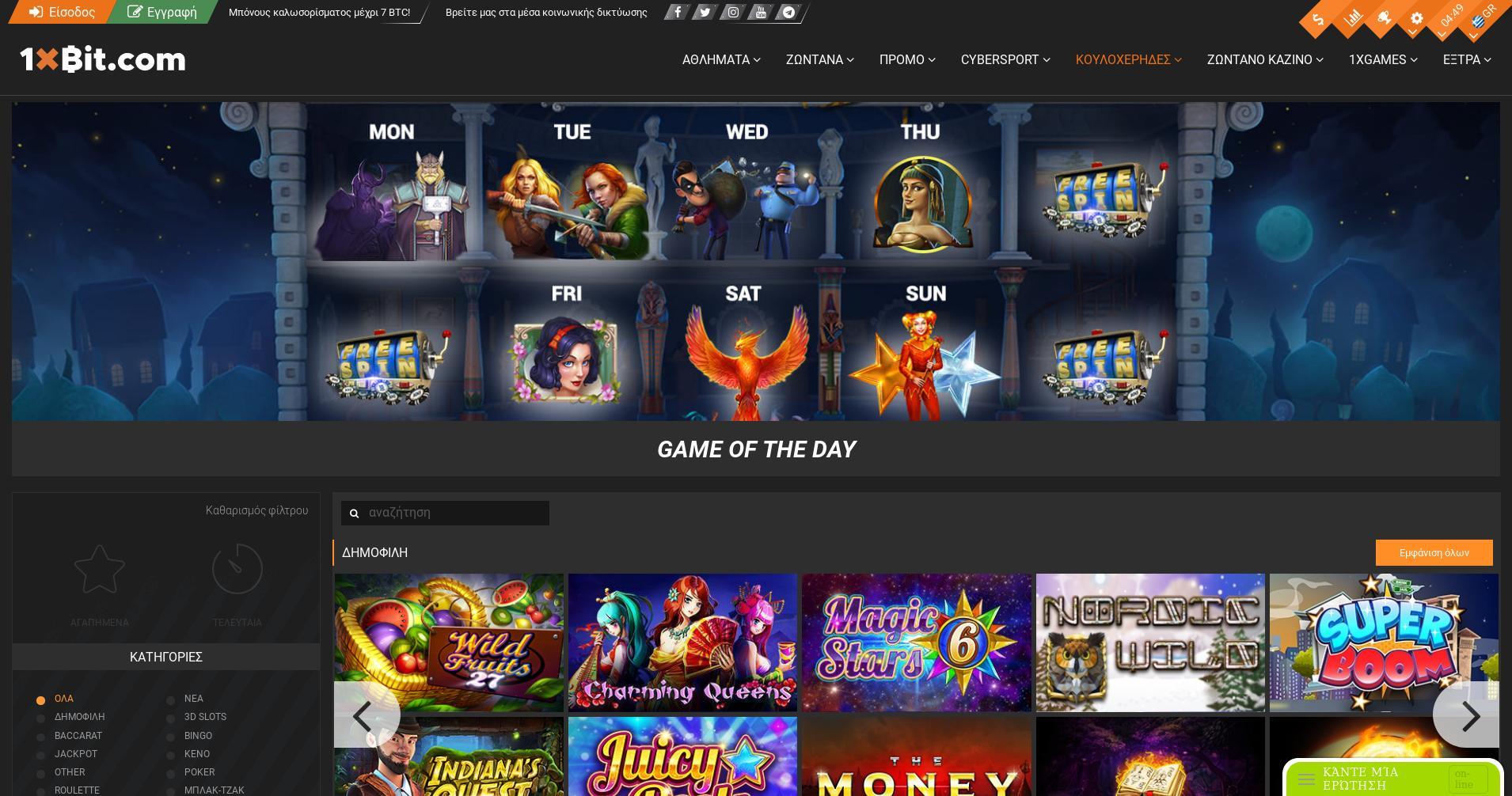 Casino skärm Lobby 2019-06-15 för grekland