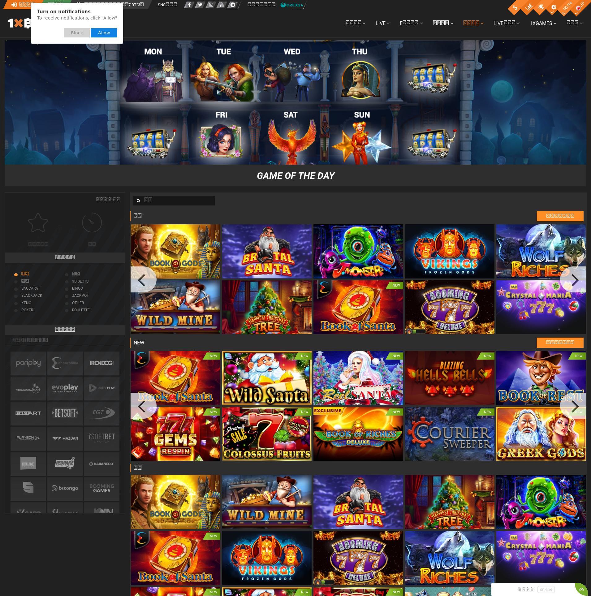 カジノのスクリーン Lobby 2019-12-14 ために 日本