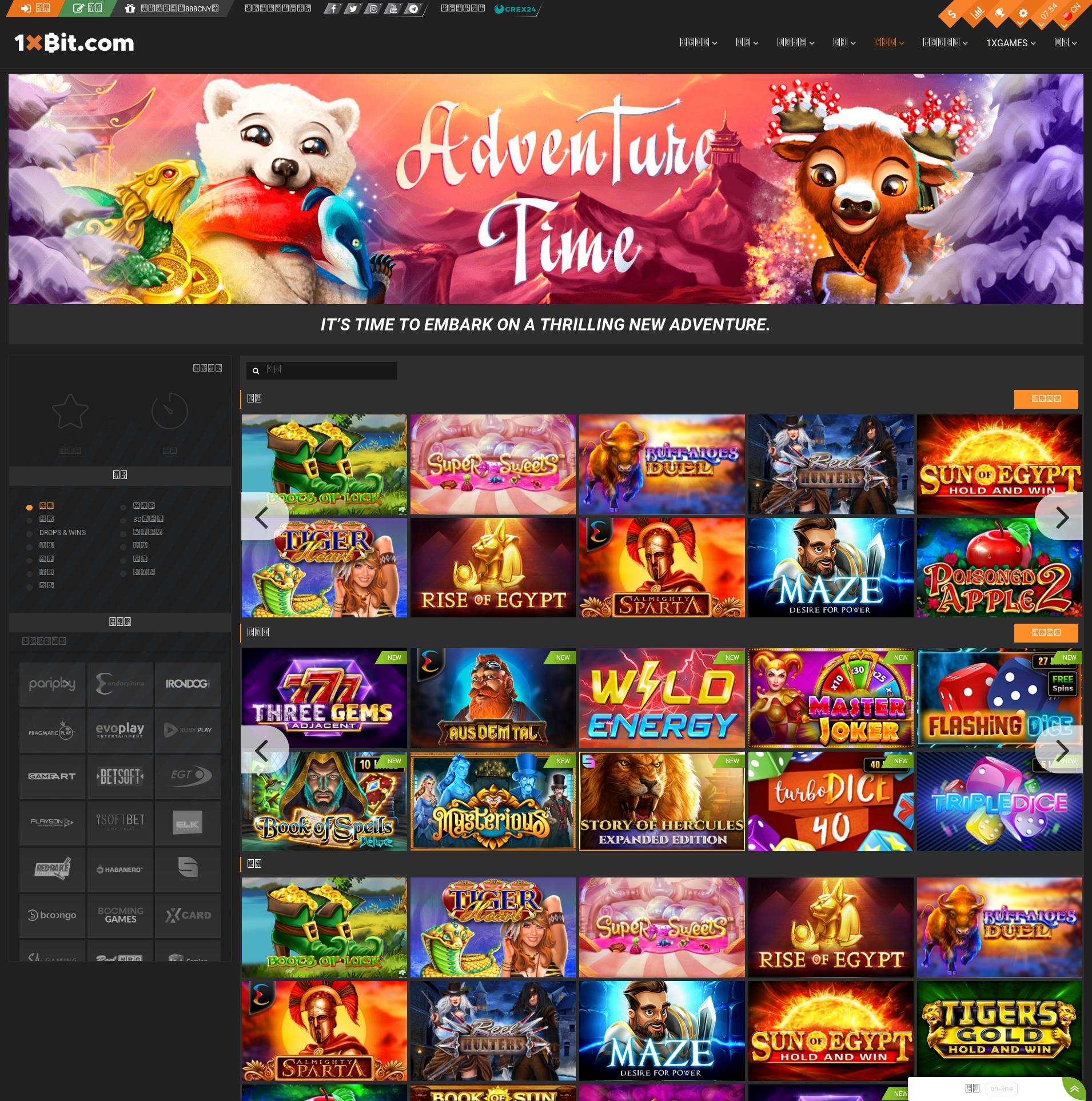 赌场的屏幕 Lobby 2020-02-21 对于 中国