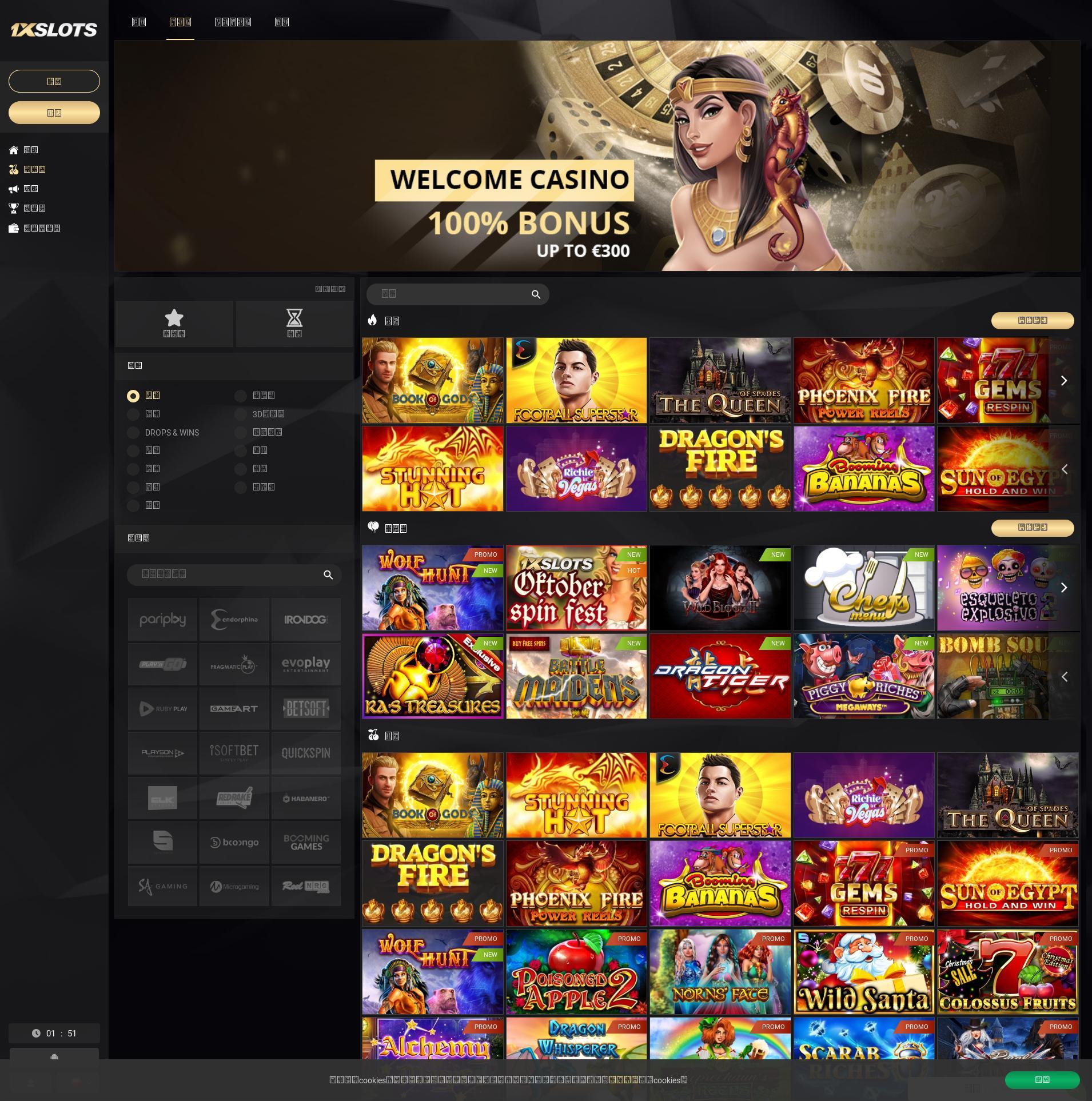 赌场的屏幕 Lobby 2020-01-27 对于 中国