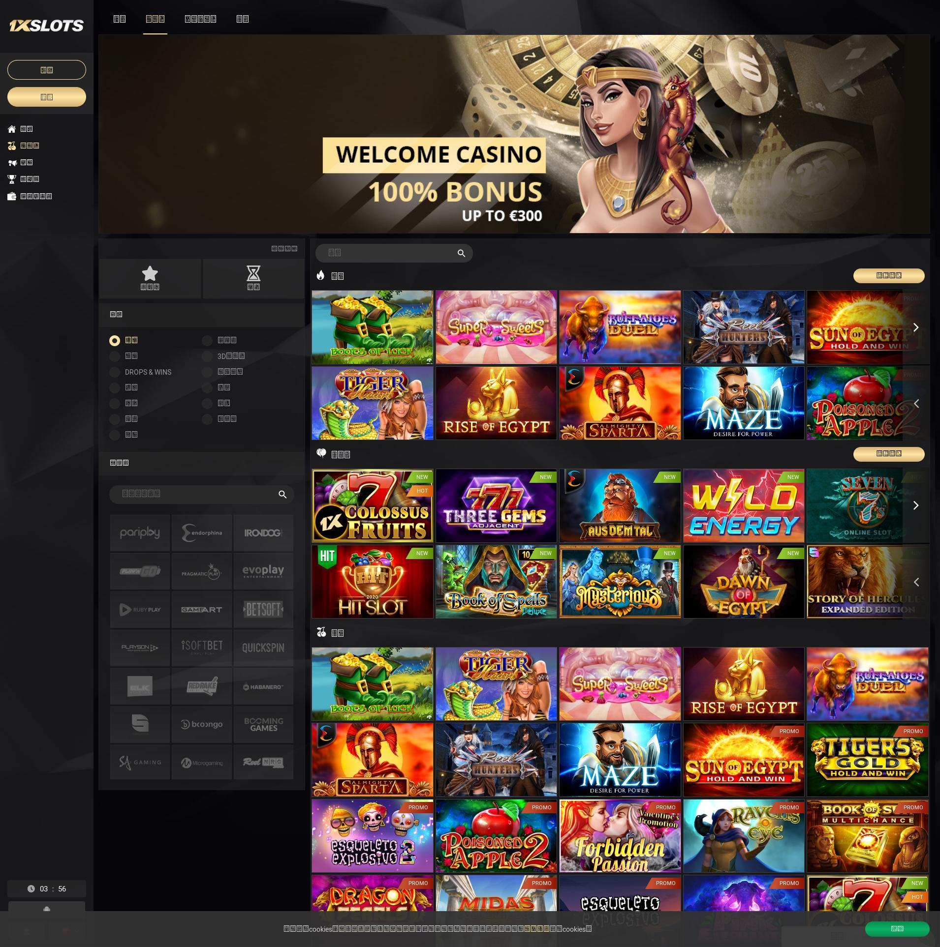 Casino screen Lobby 2020-02-21 for China