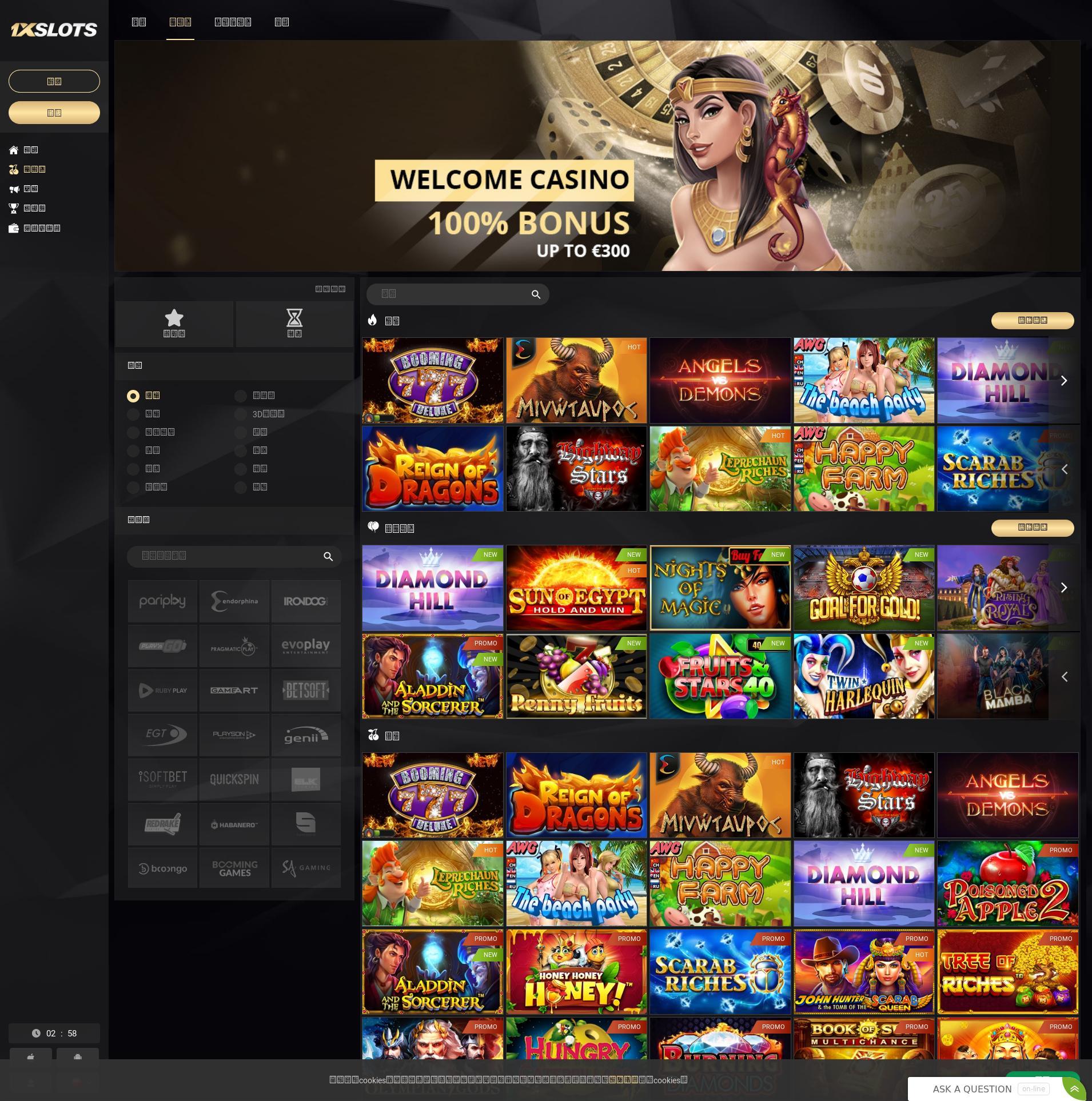 赌场的屏幕 Lobby 2019-11-16 对于 中国