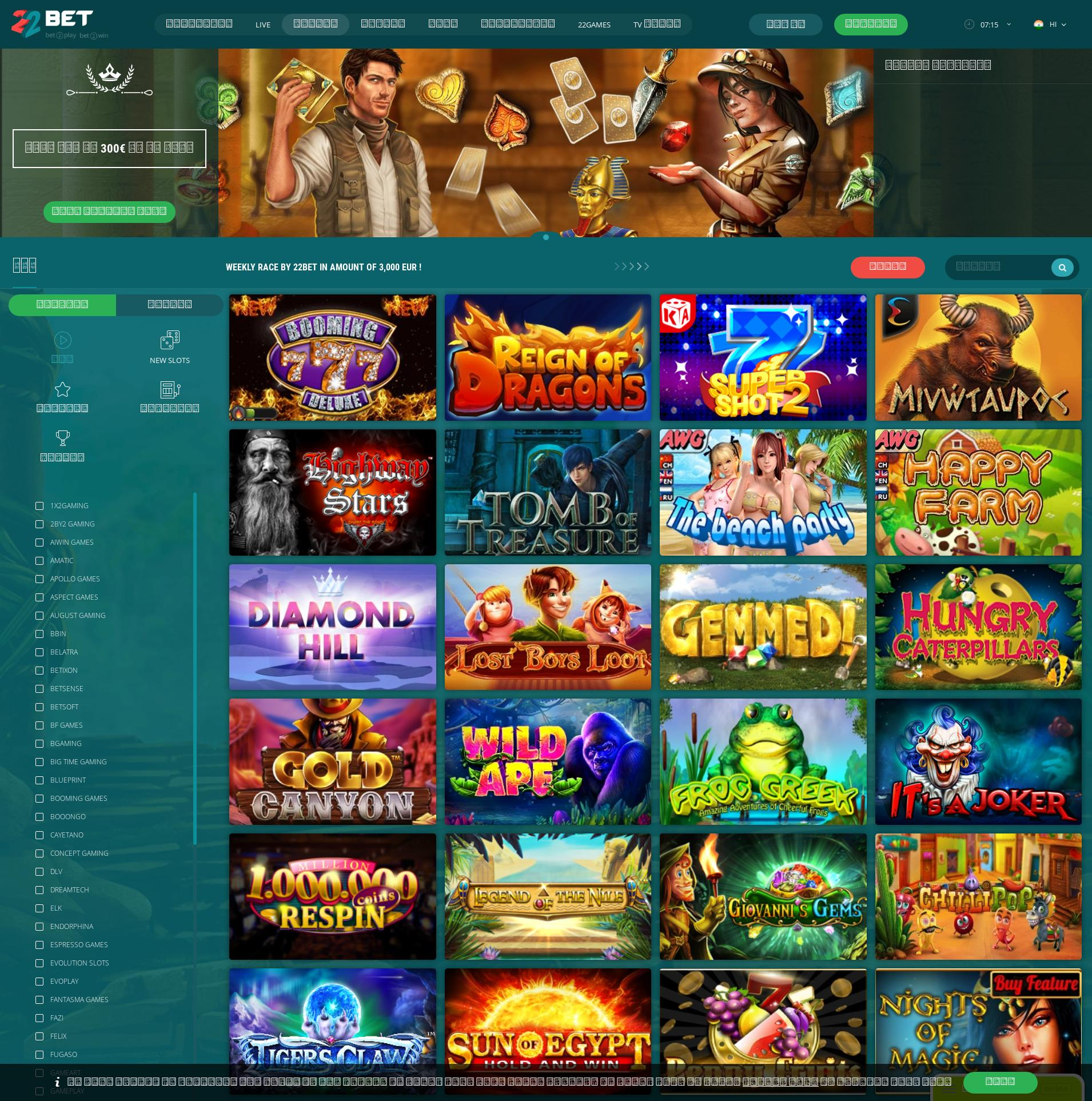 Casino screen Lobby 2019-11-14 for India