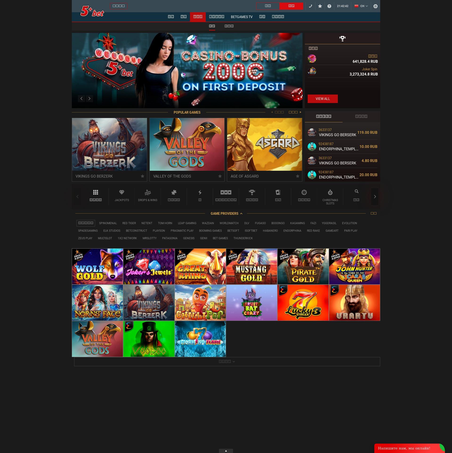 赌场的屏幕 Lobby 2020-01-25 对于 中国