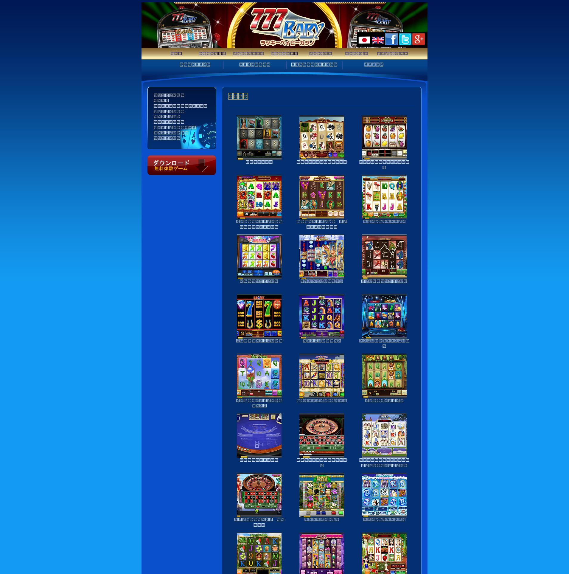 カジノのスクリーン Lobby 2020-01-18 ために 日本