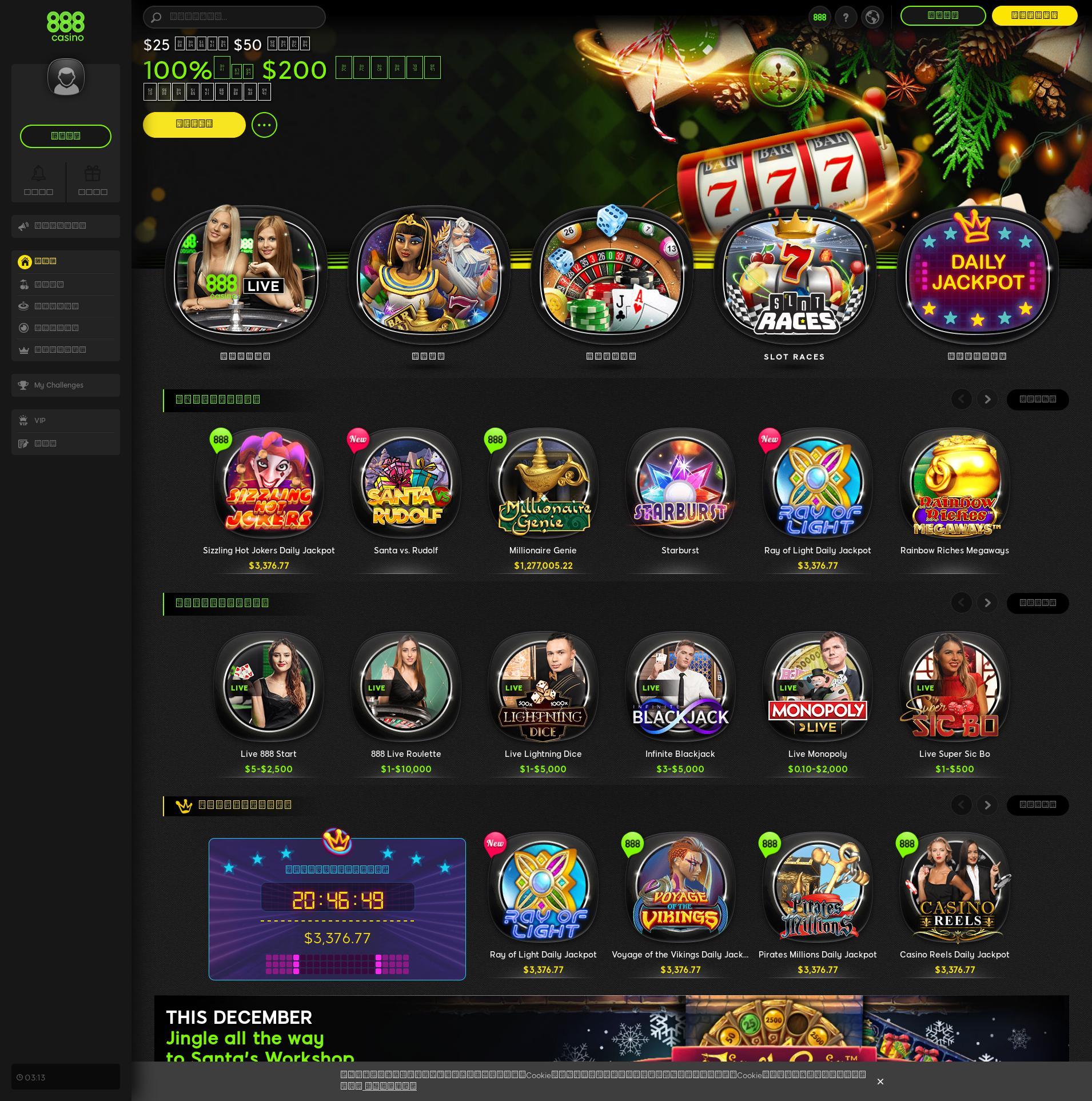 カジノのスクリーン Lobby 2019-12-13 ために 日本