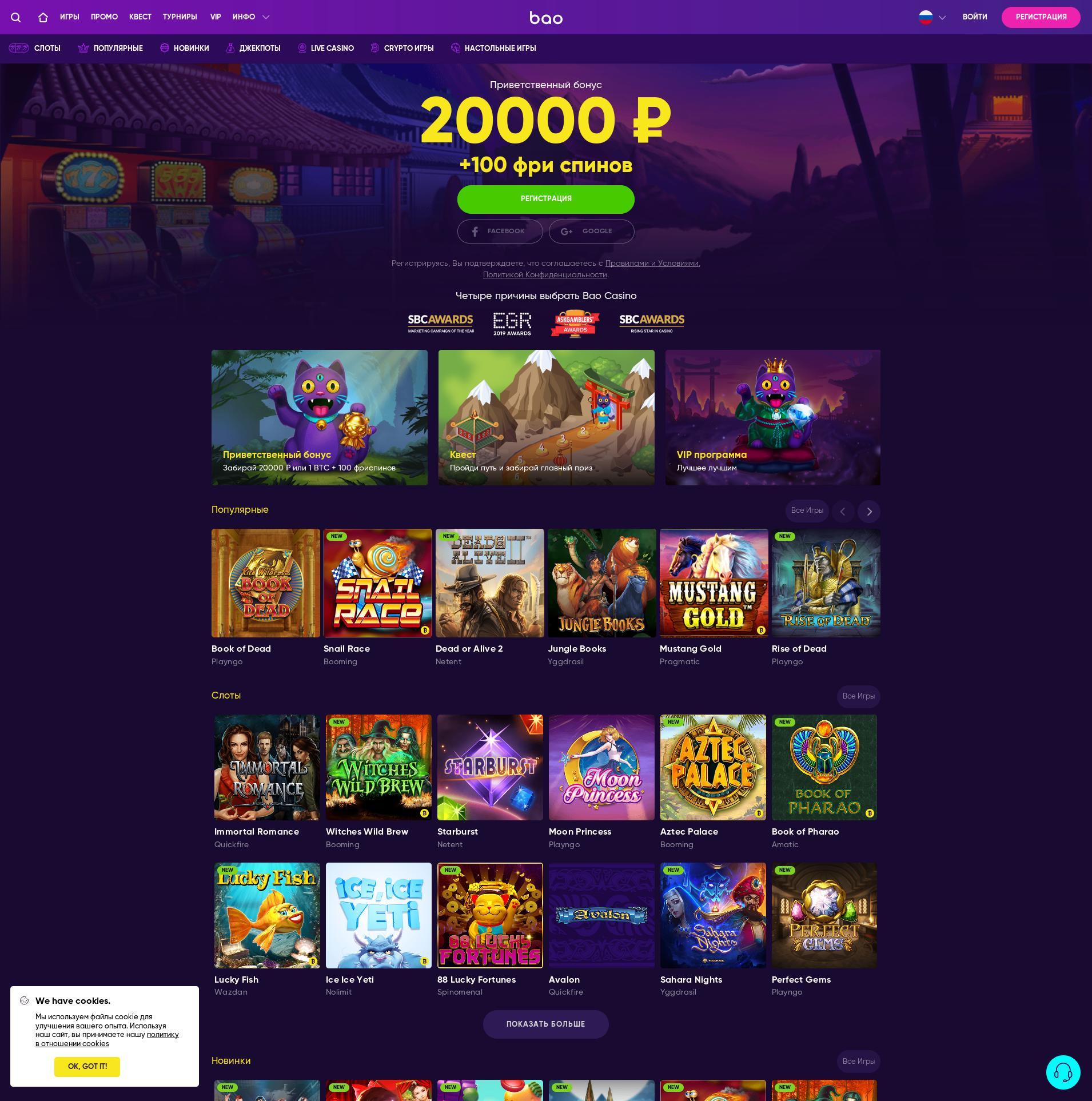 カジノのスクリーン Lobby 2019-11-20 ために ロシア連邦