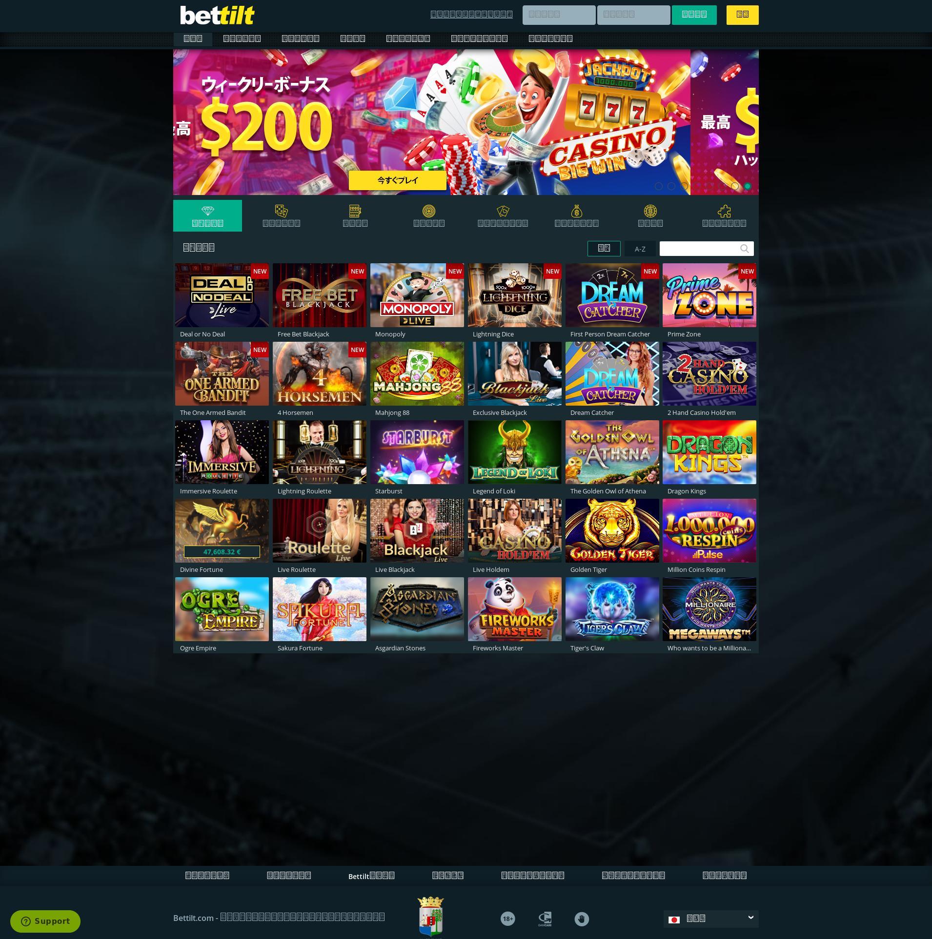 カジノのスクリーン Lobby 2019-08-18 ために 日本