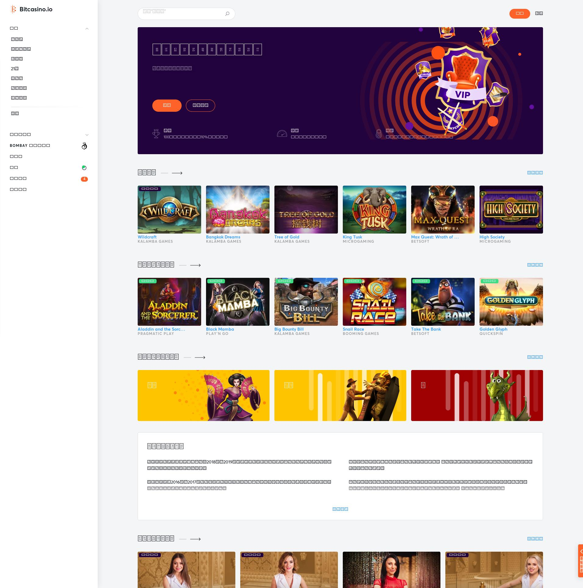 Casino screen Lobby 2019-11-18 for China