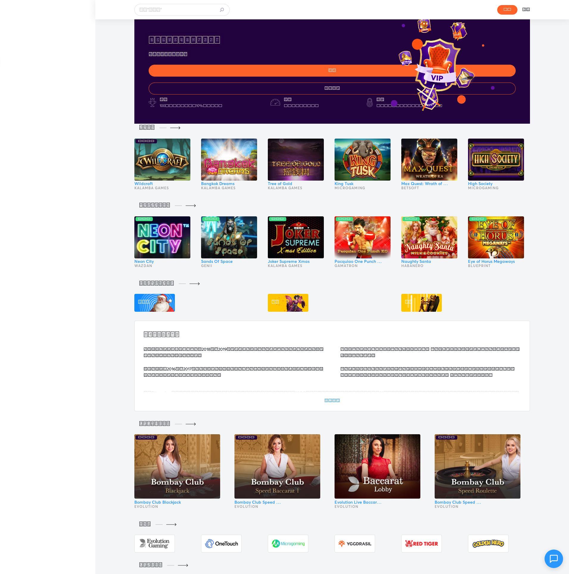 赌场的屏幕 Lobby 2019-12-11 对于 中国