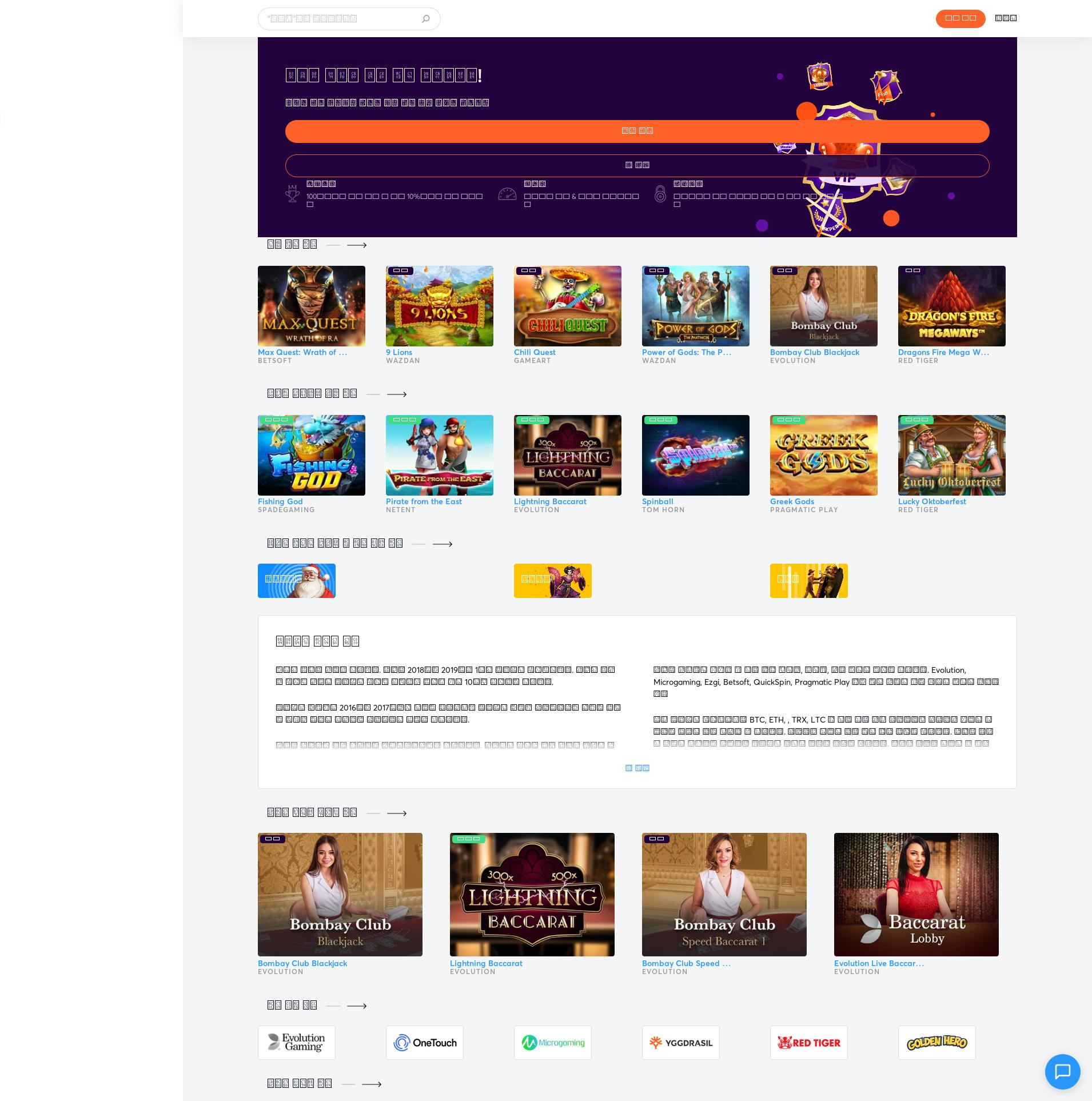 Casino screen Lobby 2019-12-13 for Korea, Republic of