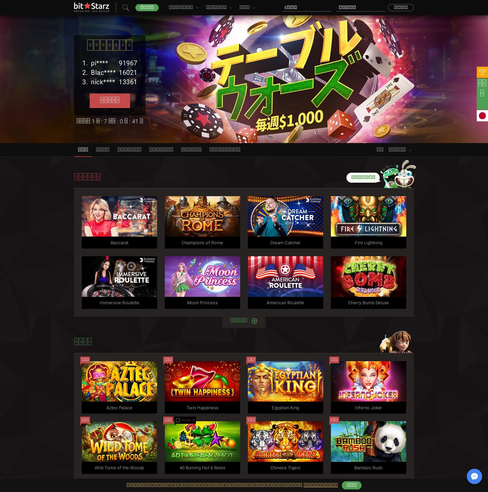 カジノのスクリーン Lobby 2019-09-15 ために 日本