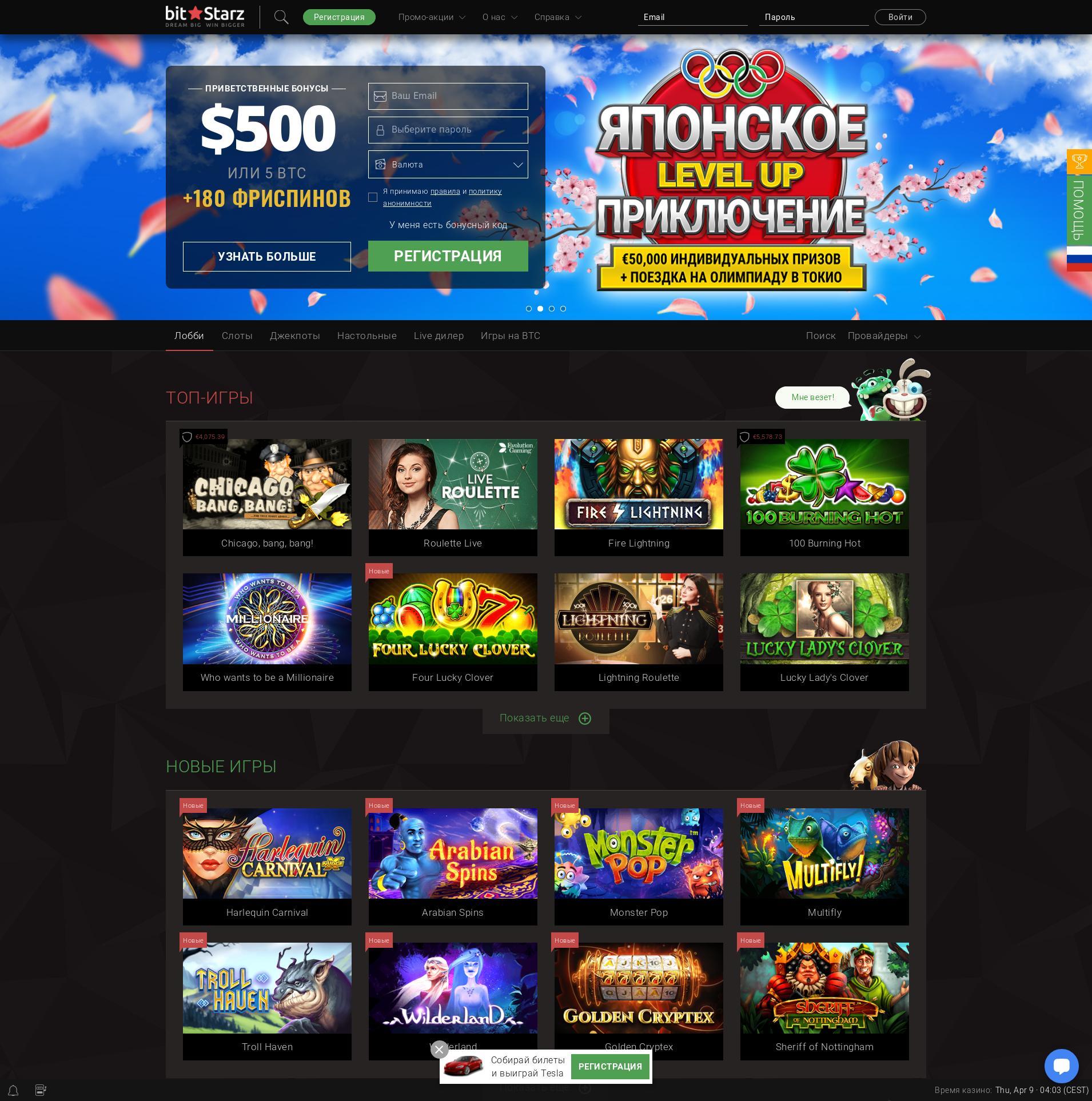Casino screen Lobby 2020-04-09 for Ukraine