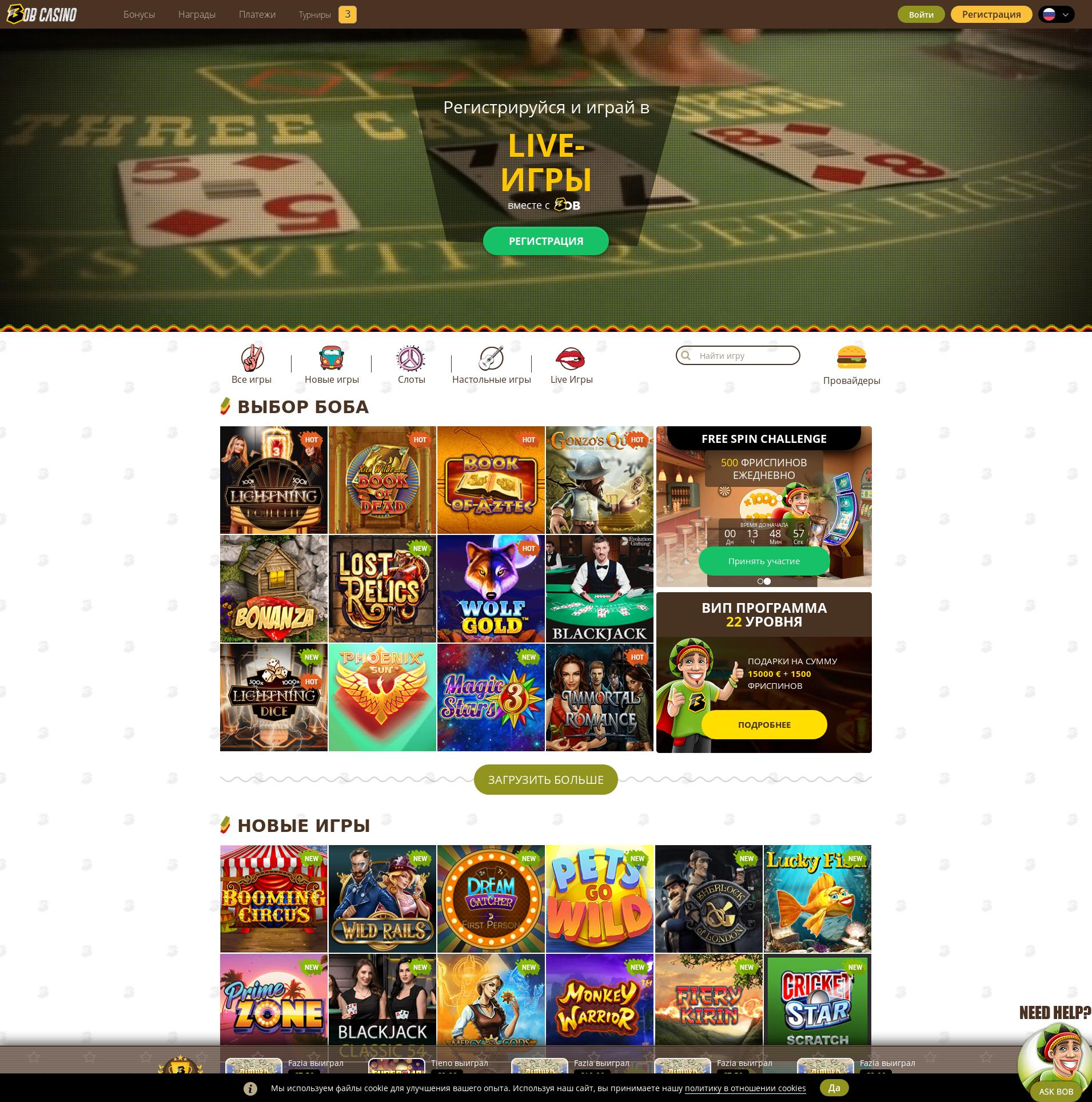 Casino screen Lobby 2019-07-16 for Russian Federation