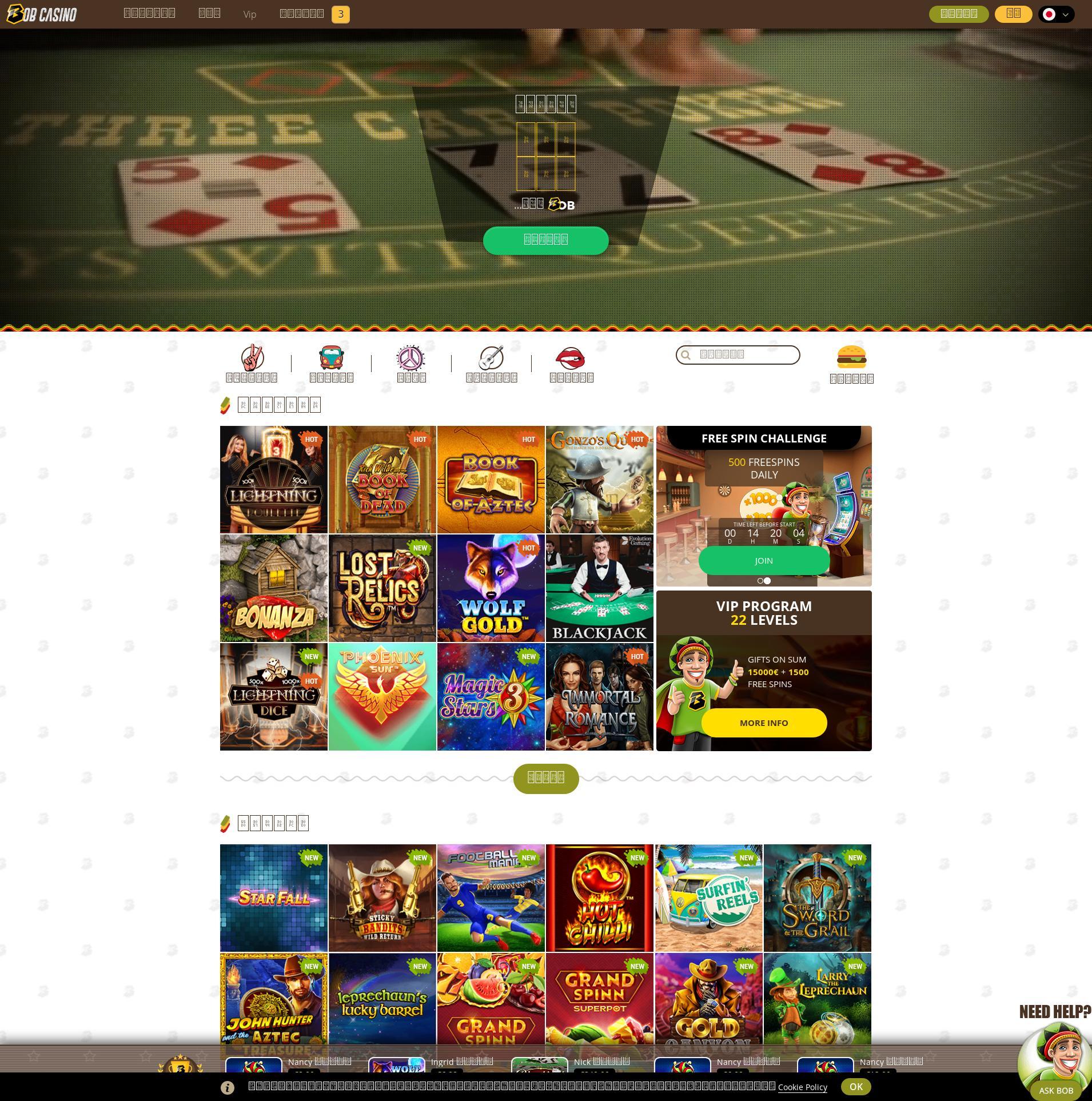 カジノのスクリーン Lobby 2019-08-19 ために 日本