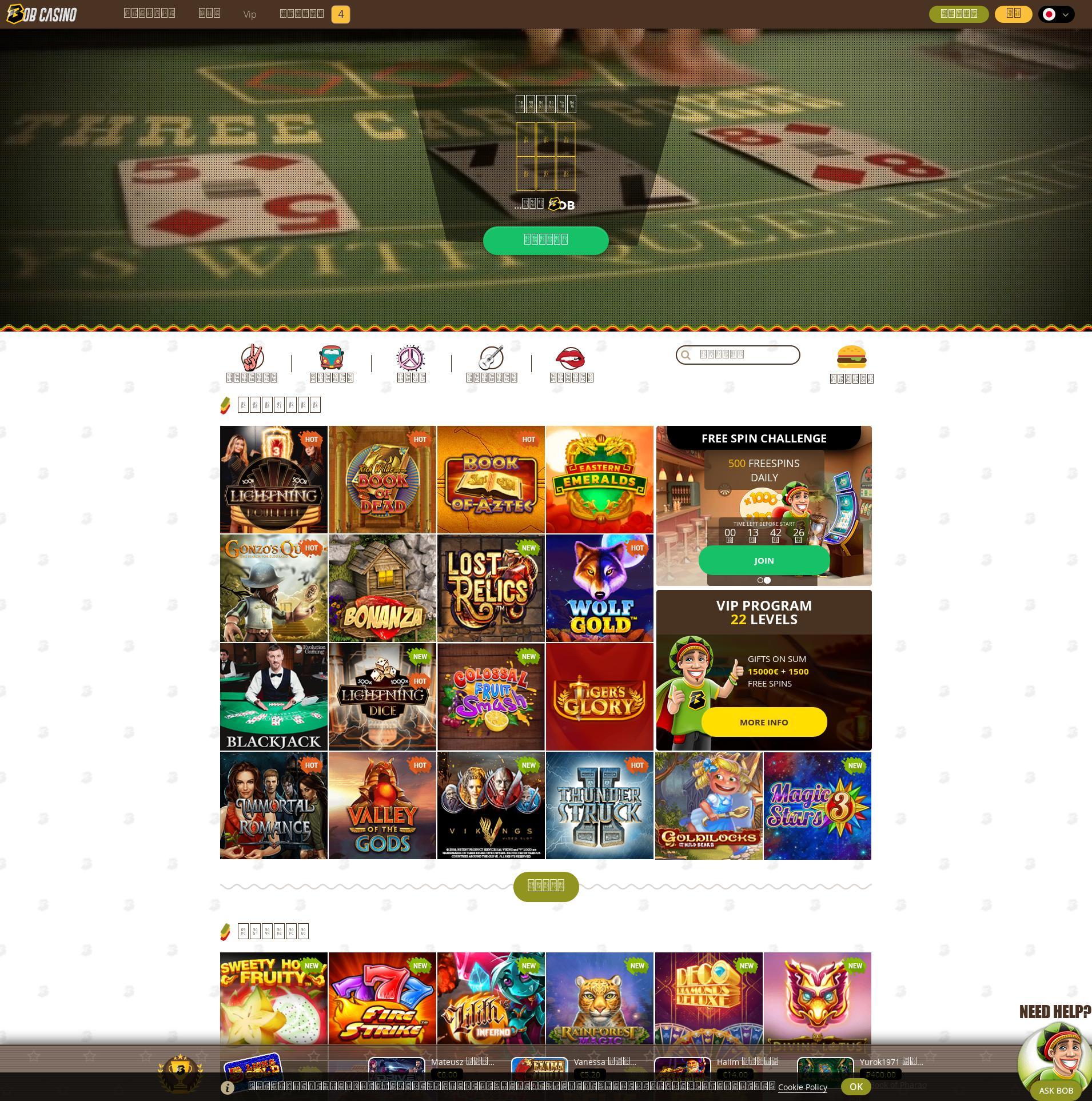 カジノのスクリーン Lobby 2019-10-15 ために 日本
