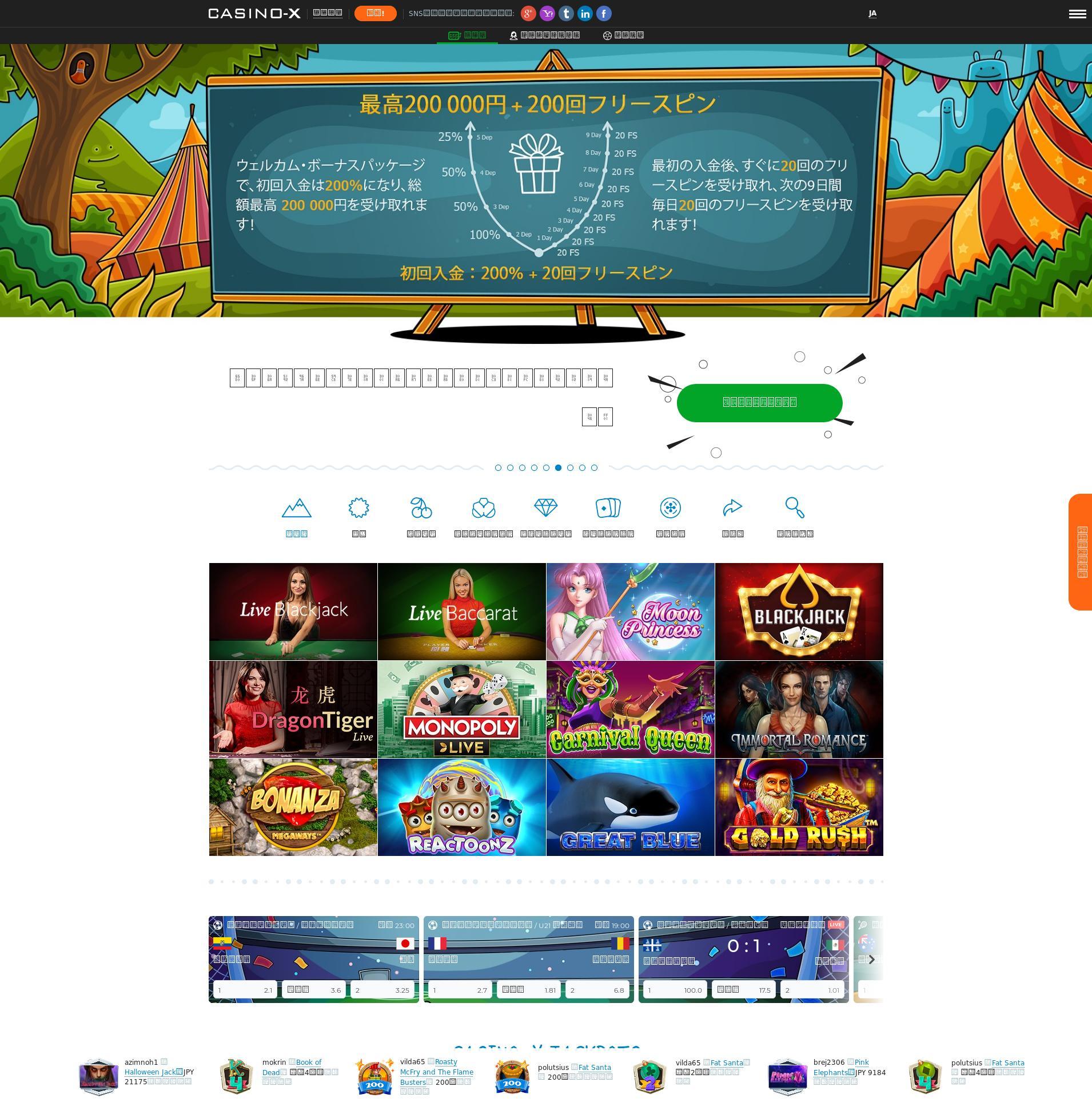 カジノのスクリーン Lobby 2019-06-24 ために 日本