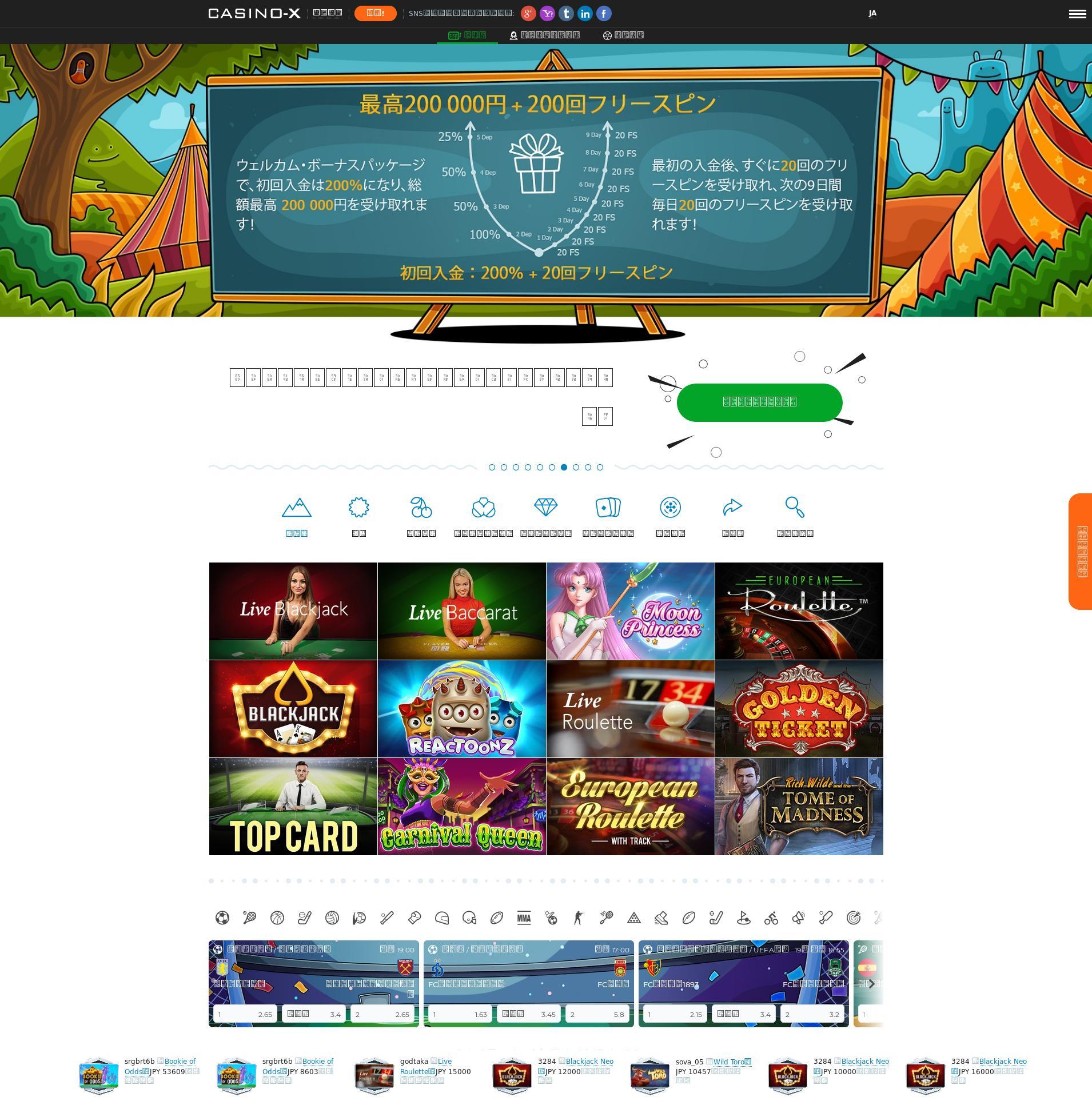 カジノのスクリーン Lobby 2019-09-16 ために 日本