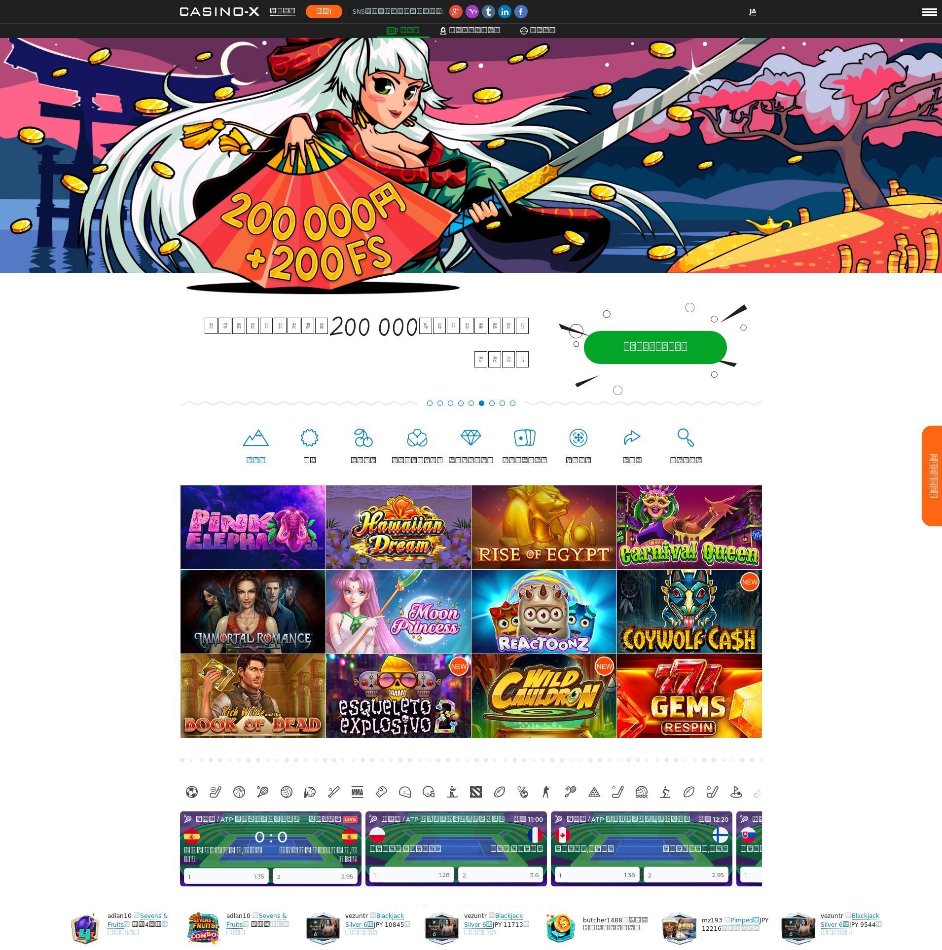 カジノのスクリーン Lobby 2020-02-18 ために 日本