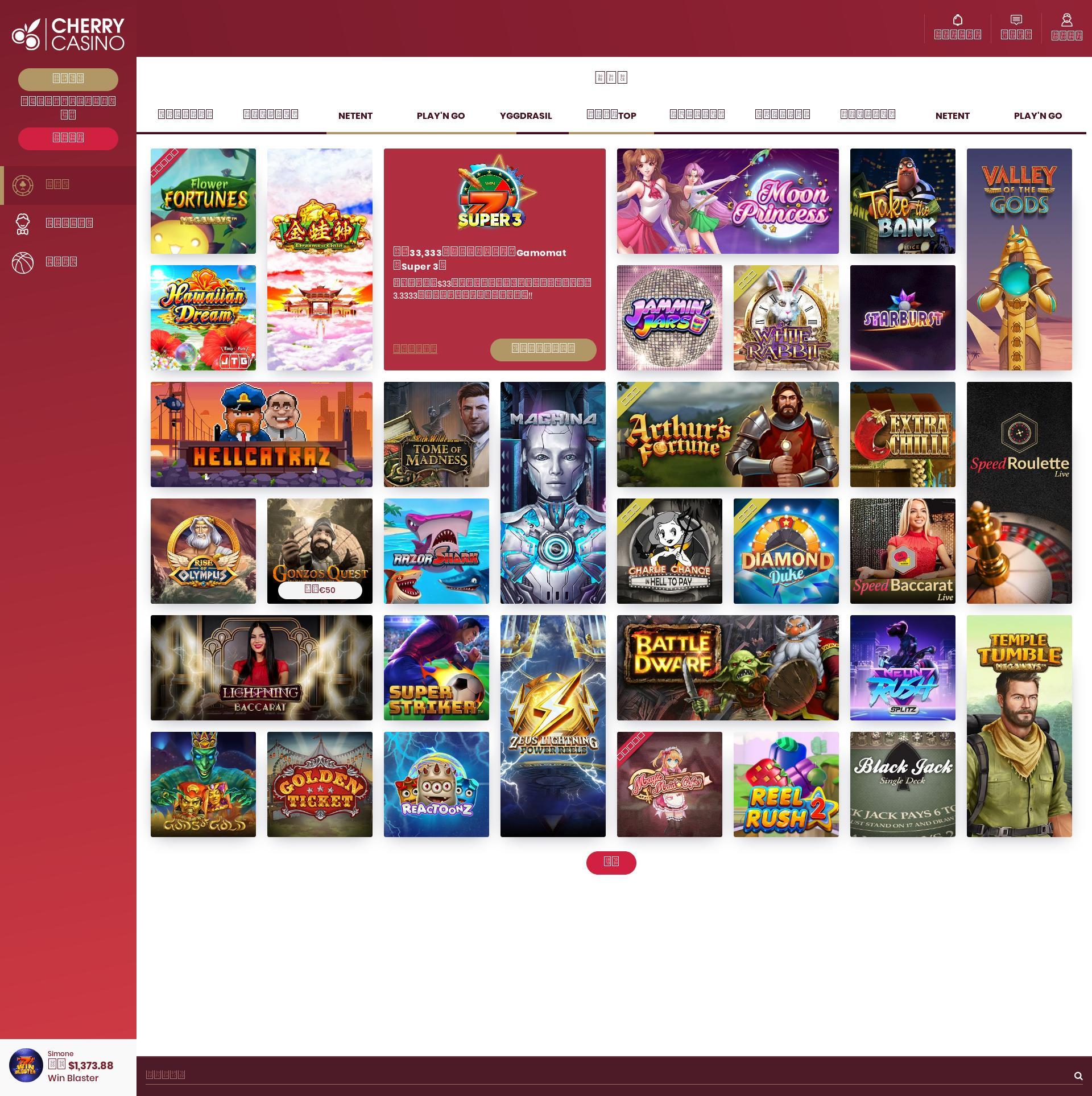 Casino skärm Lobby 2020-05-28 för Japan