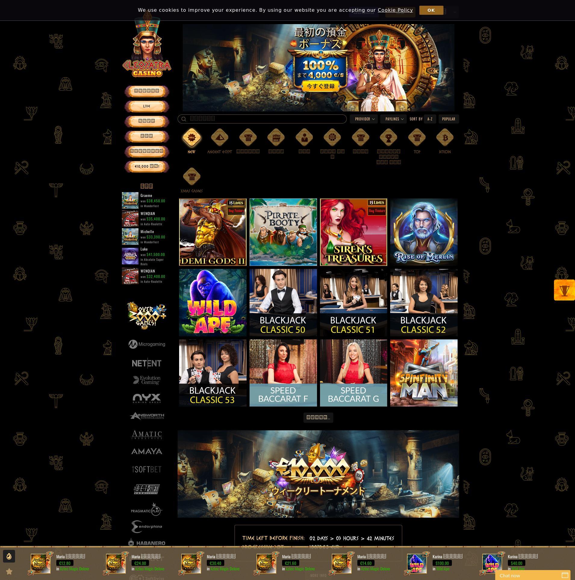 カジノのスクリーン Lobby 2019-06-23 ために 日本