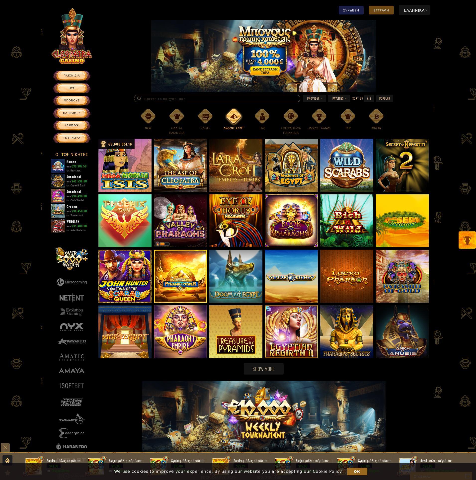 Καζίνο οθόνη Lobby 2020-02-27 Για Ελλάδα