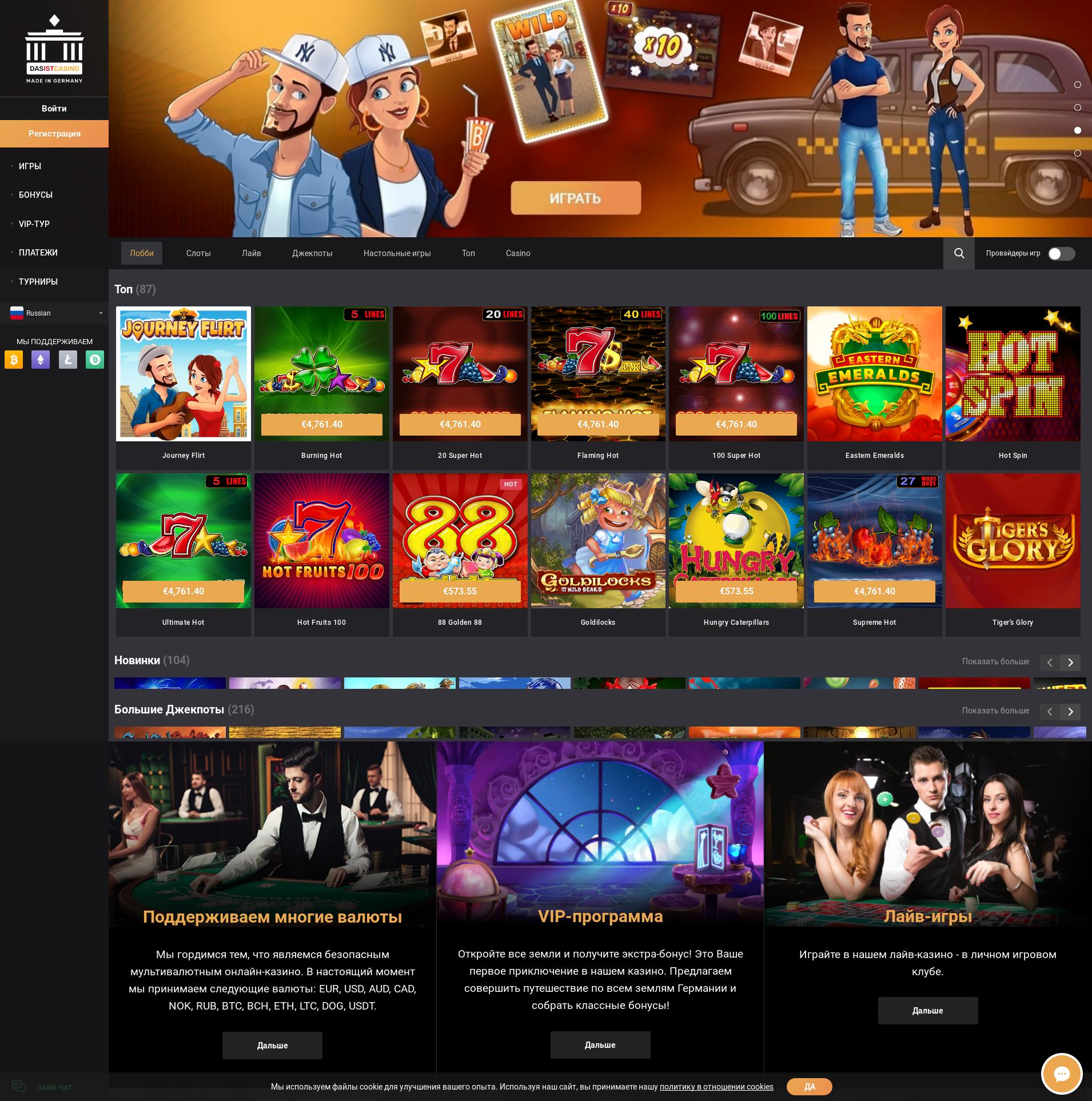 Casino screen Lobby 2019-10-21 for Russian Federation