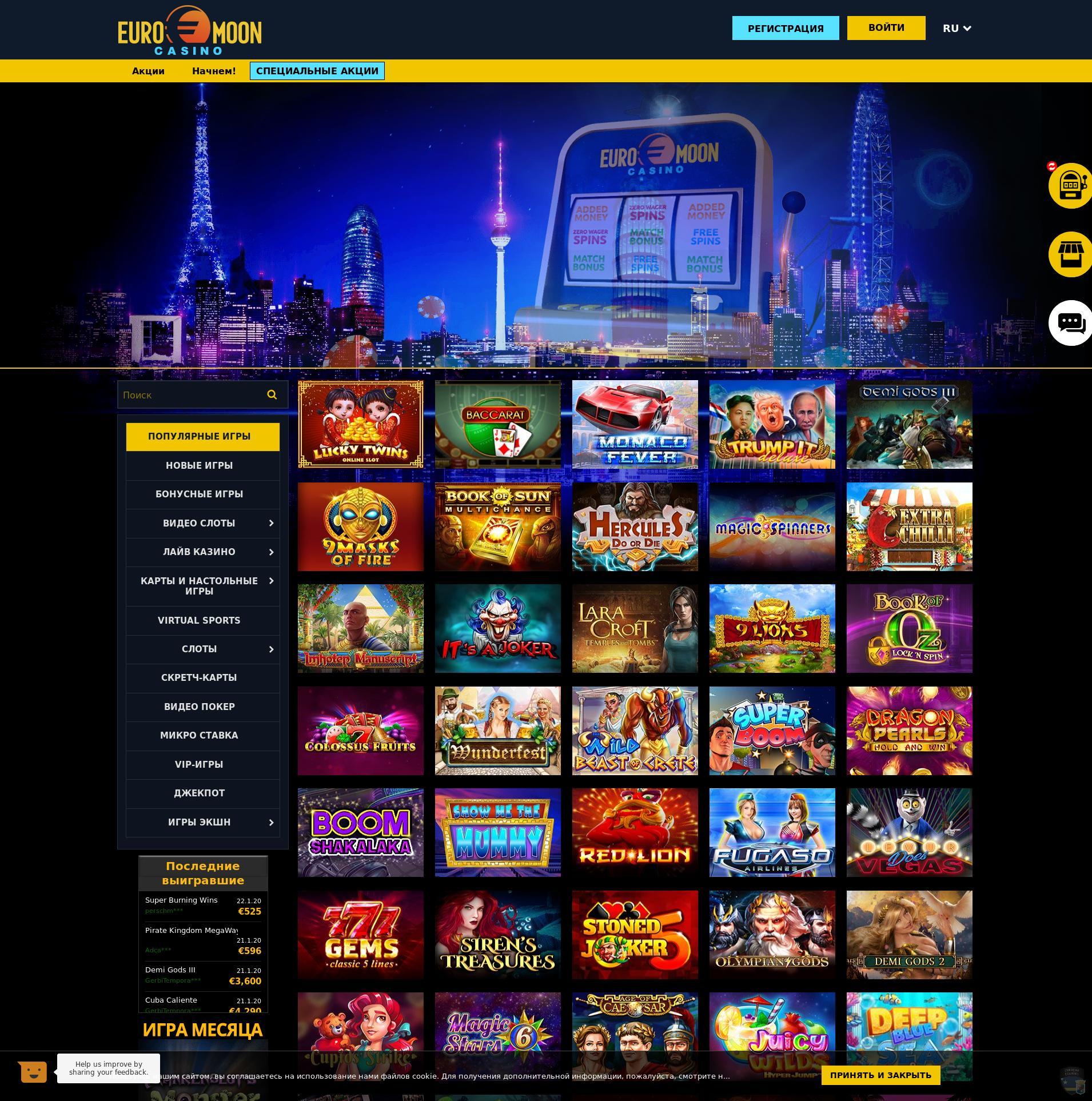 Casino skärm Lobby 2020-01-24 för Ryska Federationen