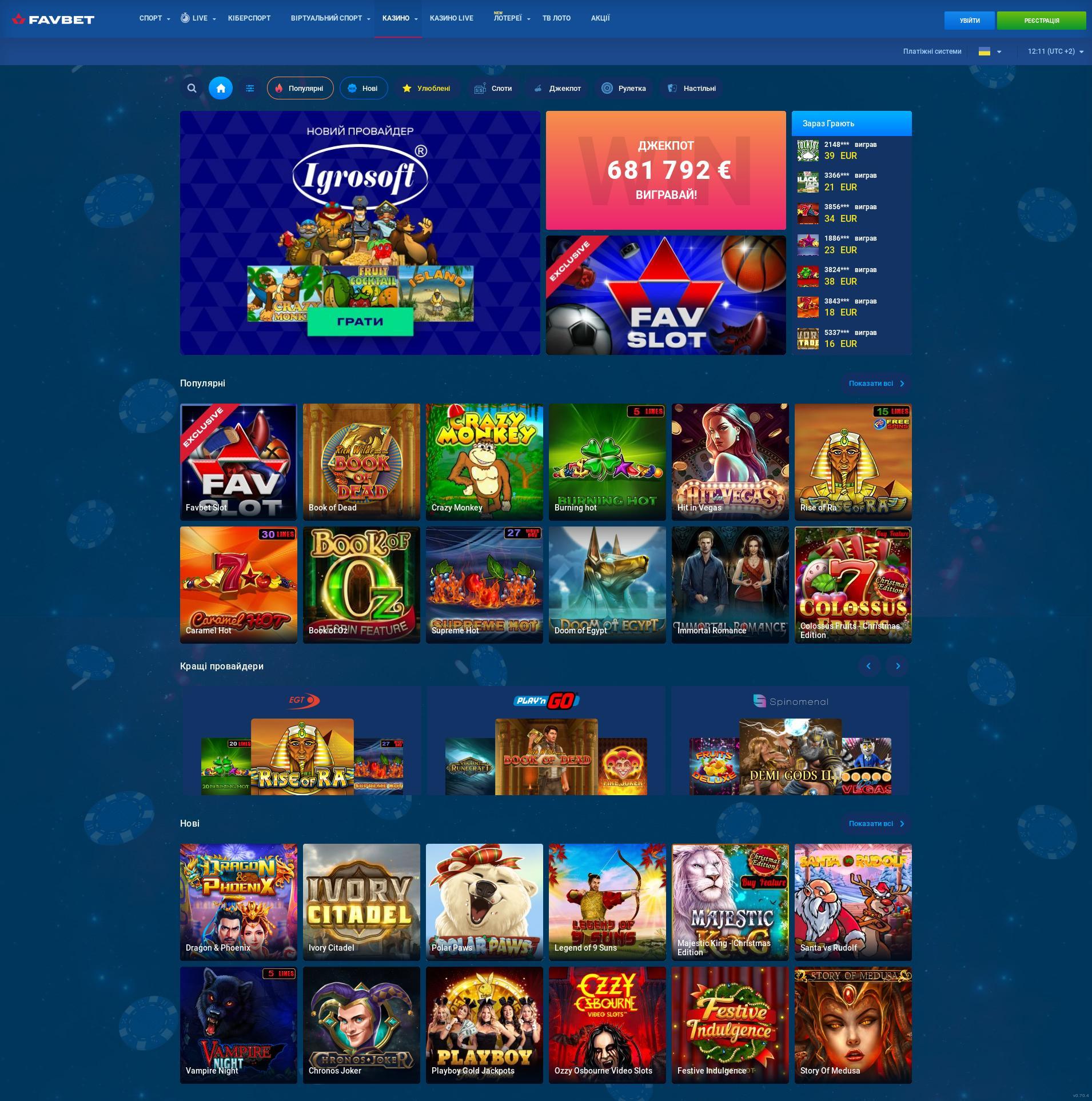 Casino screen Lobby 2019-12-05 for Ukraine