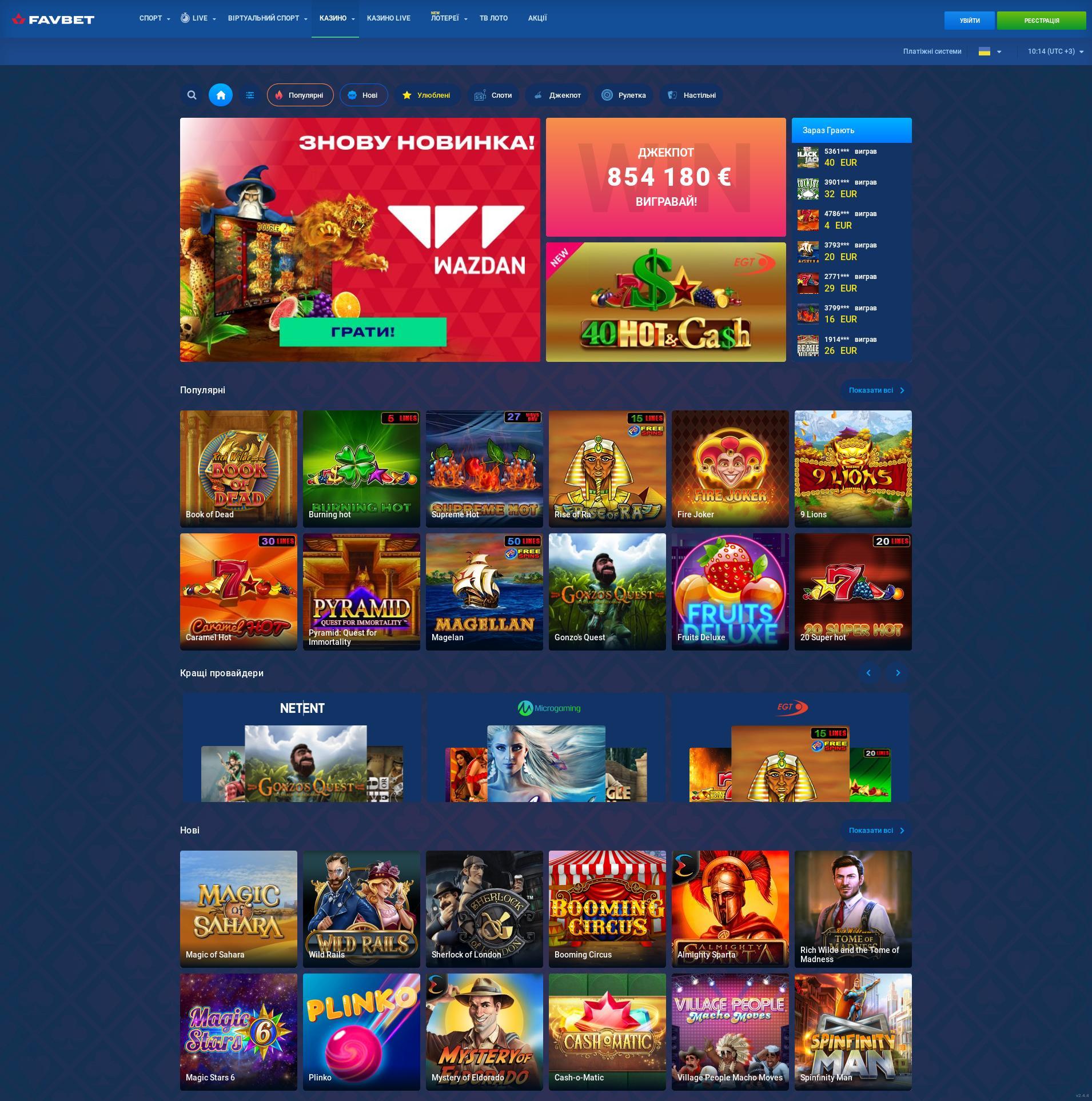 Casino screen Lobby 2019-07-22 for Ukraine