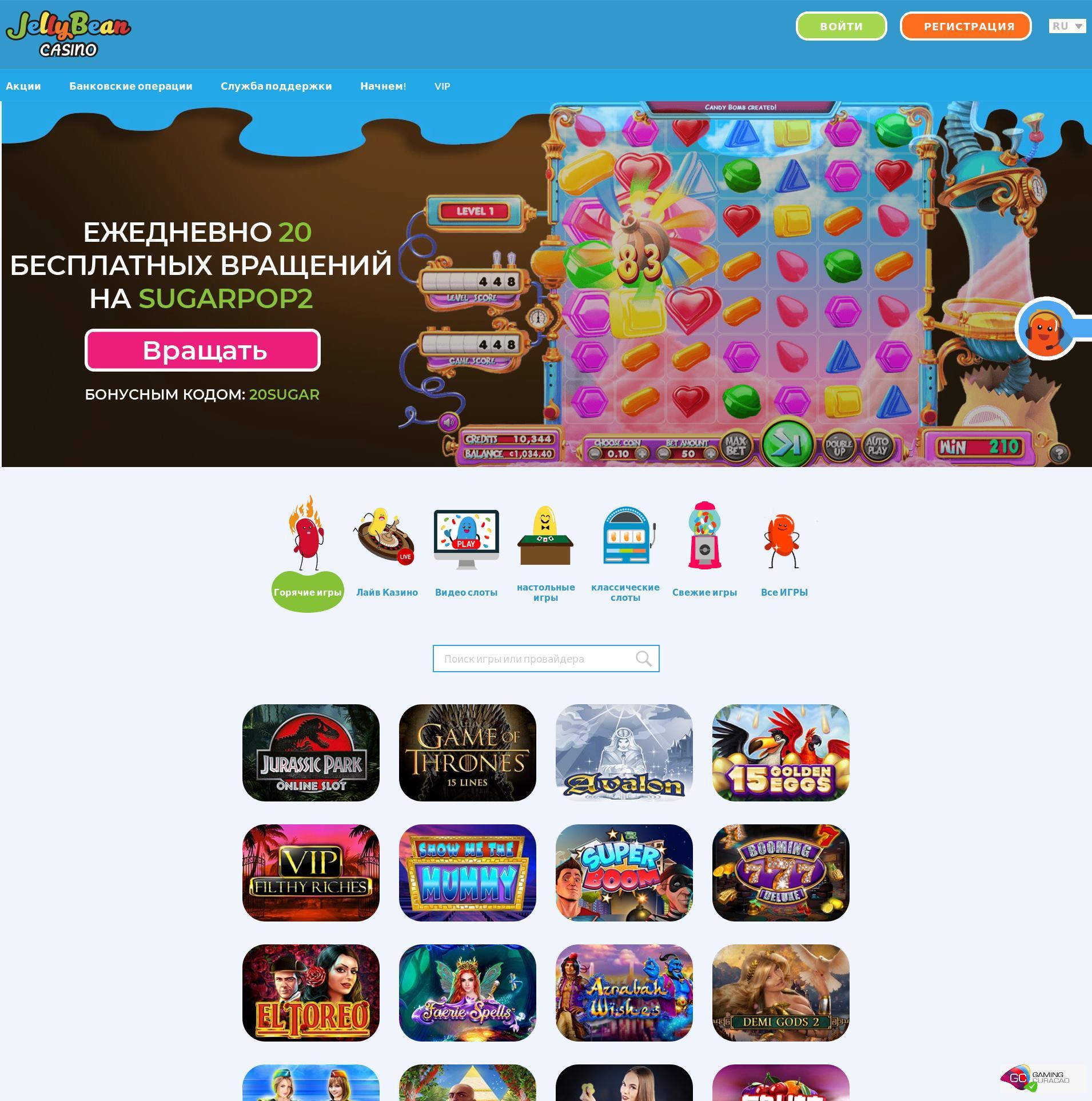 Казино снимок Lobby 2019-08-19 для Россия