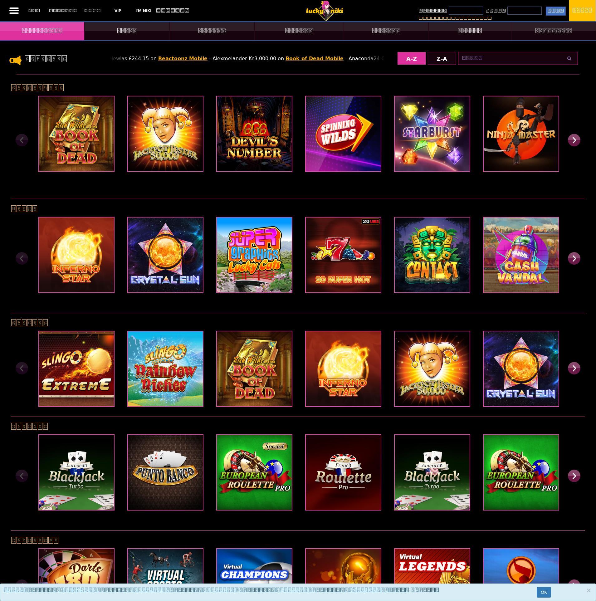 カジノのスクリーン Lobby 2019-06-26 ために 日本