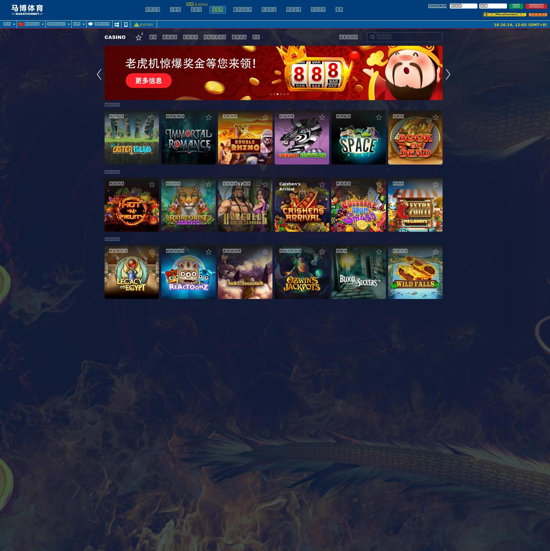 赌场的屏幕 Lobby 2019-10-18 对于 中国