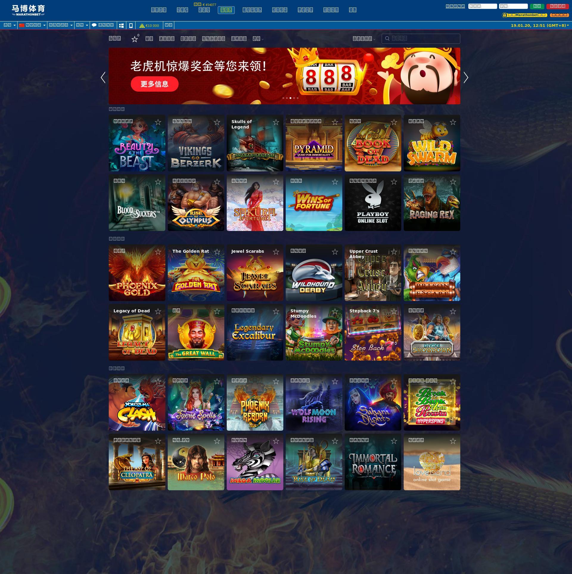 赌场的屏幕 Lobby 2020-01-19 对于 中国
