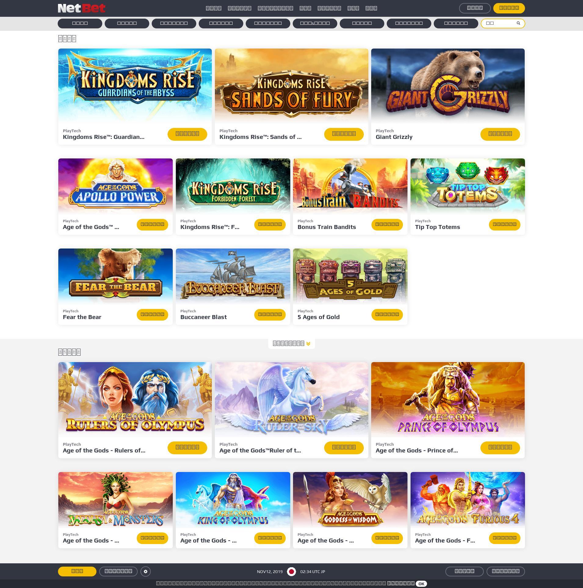 カジノのスクリーン Lobby 2019-11-12 ために 日本