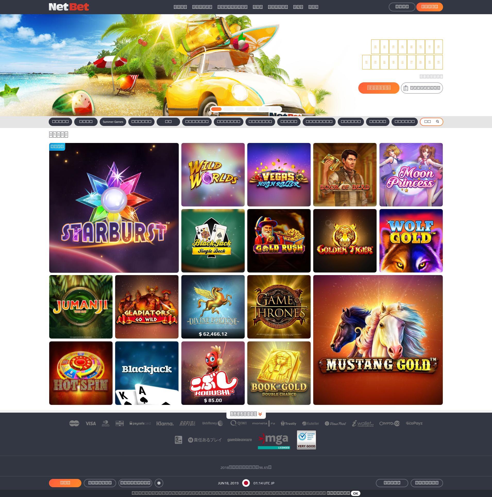 Casino screen Lobby 2019-06-18 for Japan