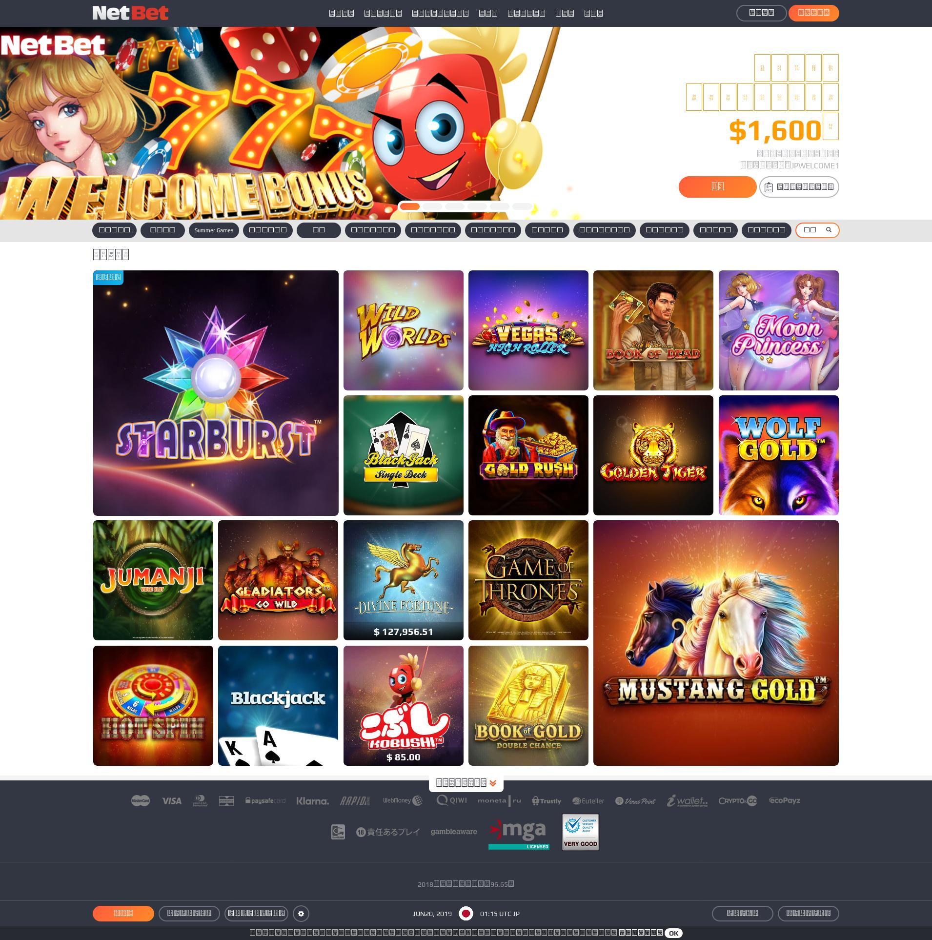 カジノのスクリーン Lobby 2019-06-20 ために 日本