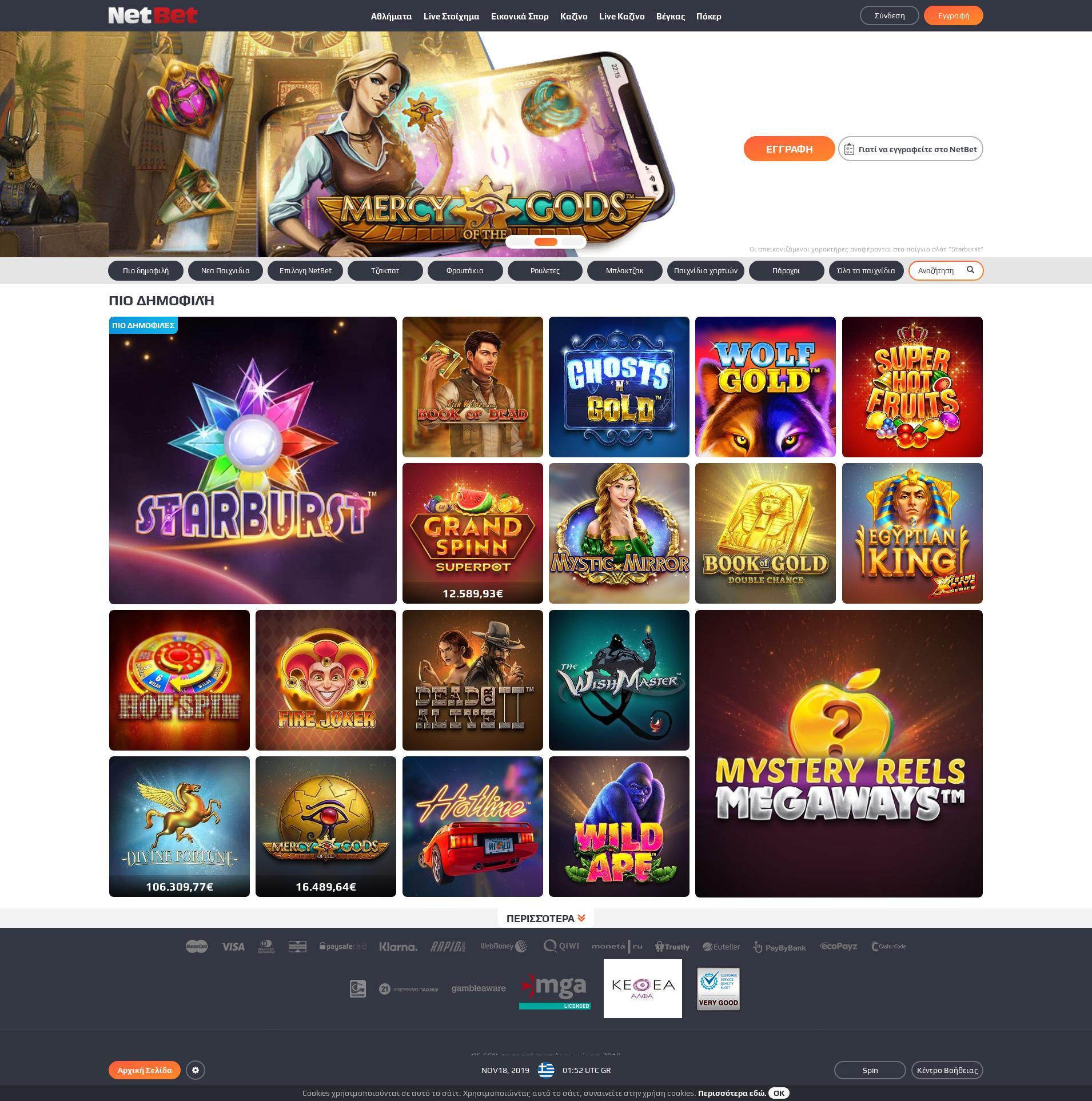 Καζίνο οθόνη Lobby 2019-11-18 Για Ελλάδα