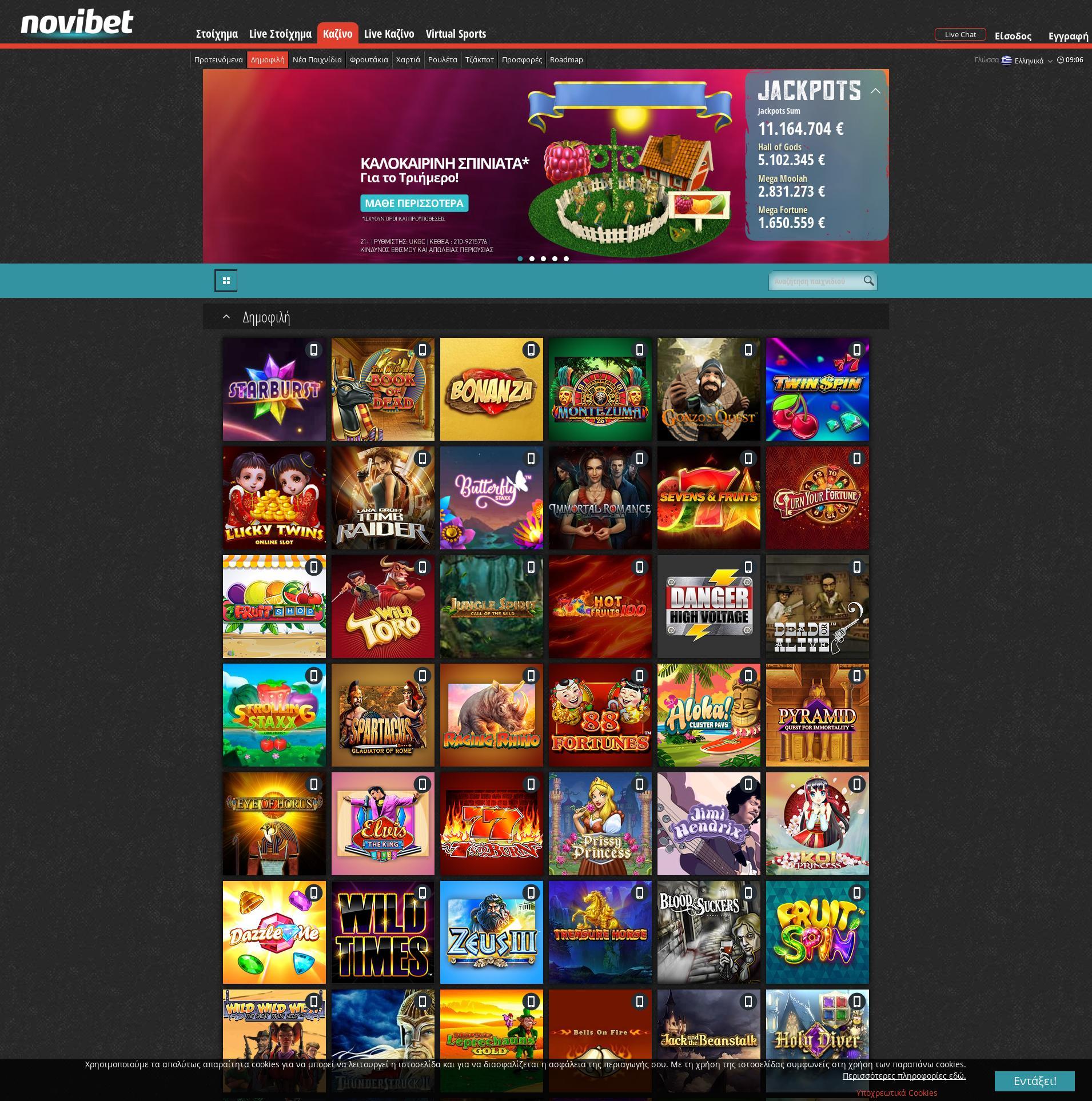 Casino ekranı Lobby 2019-06-15 için Yunanistan