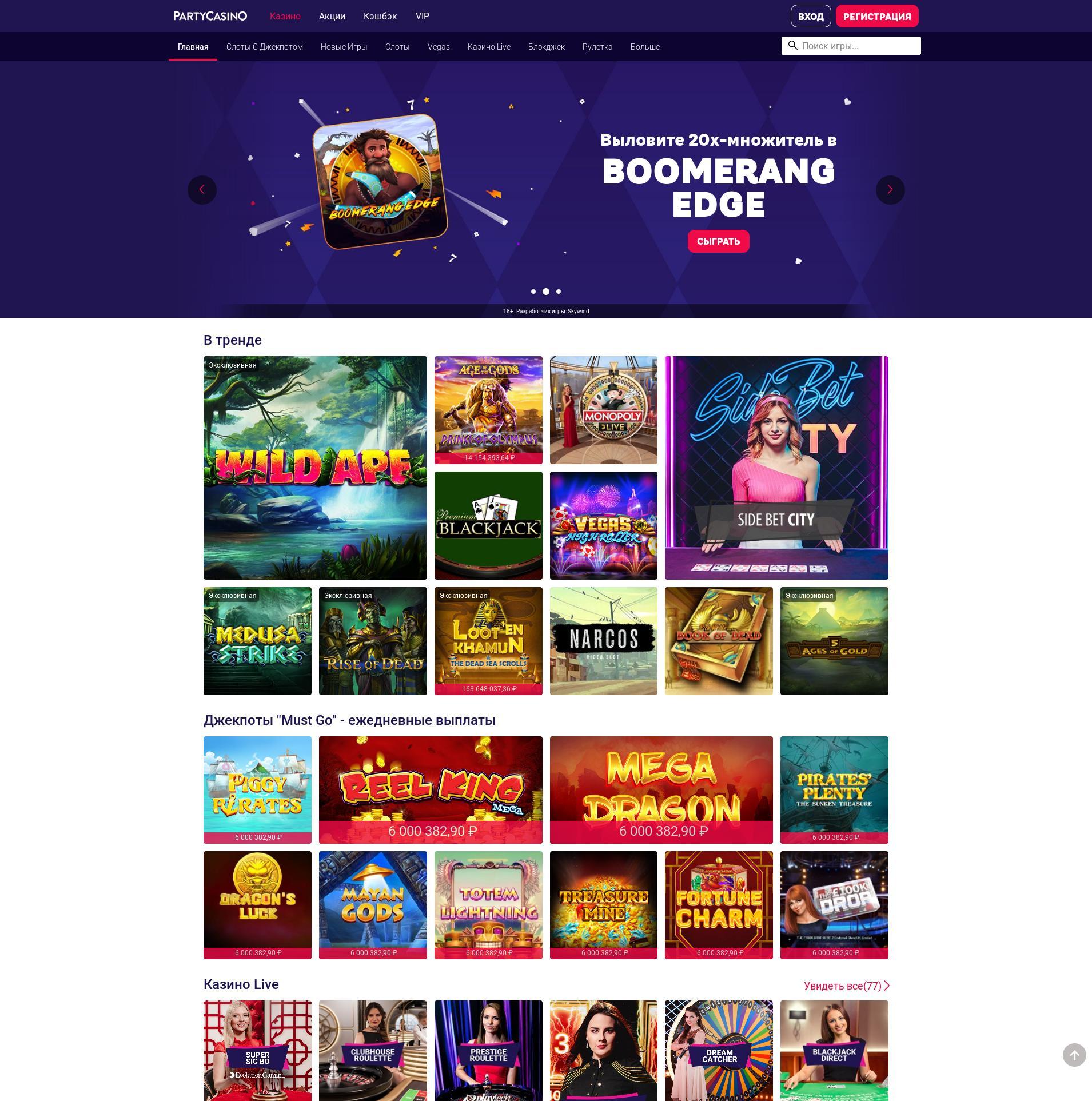 Casino skärm Lobby 2019-06-15 för Ryska Federationen