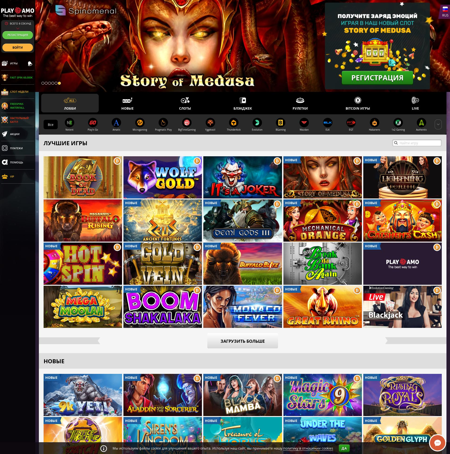 Casino screen Lobby 2019-11-15 for Russian Federation