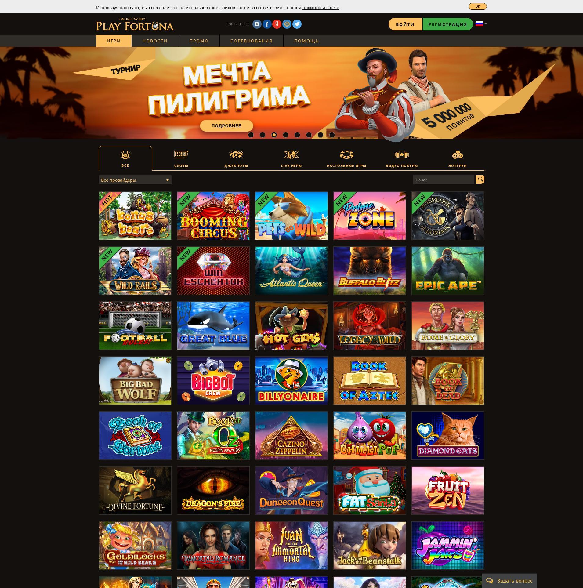 Казино снимок Lobby 2019-07-15 для Россия
