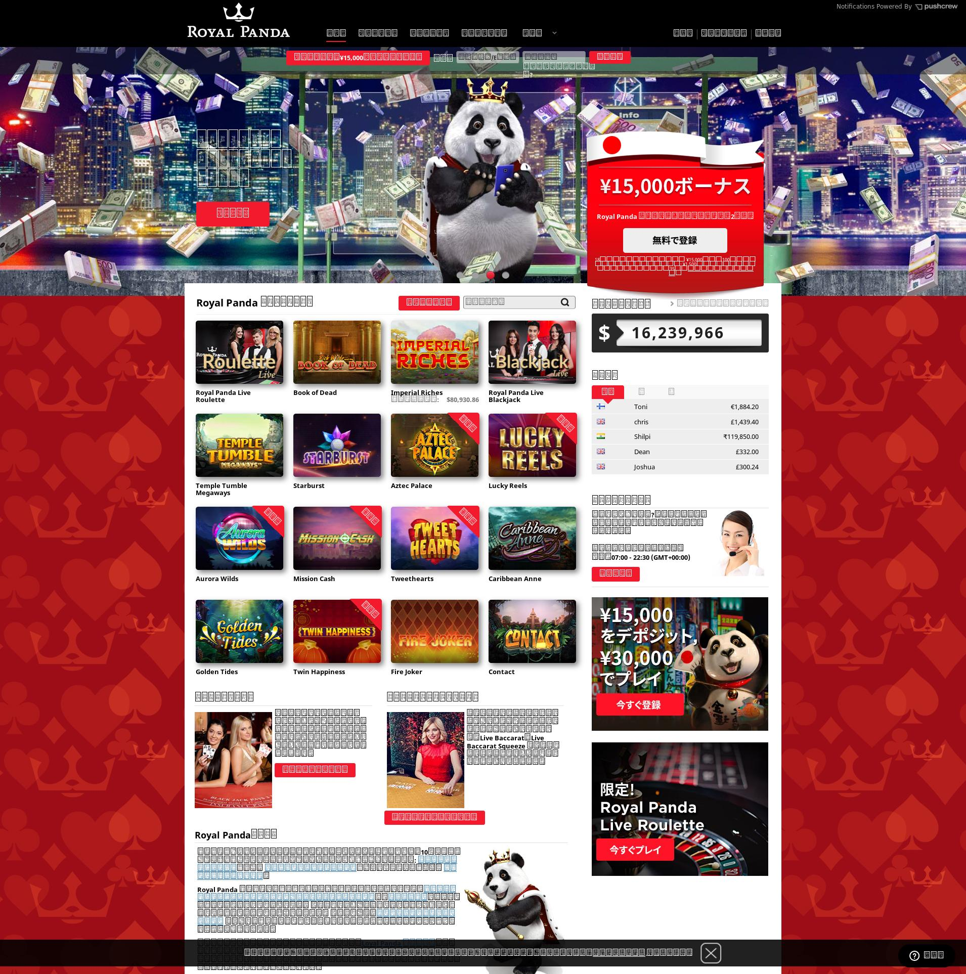 Casino skärm Lobby 2019-09-20 för Japan