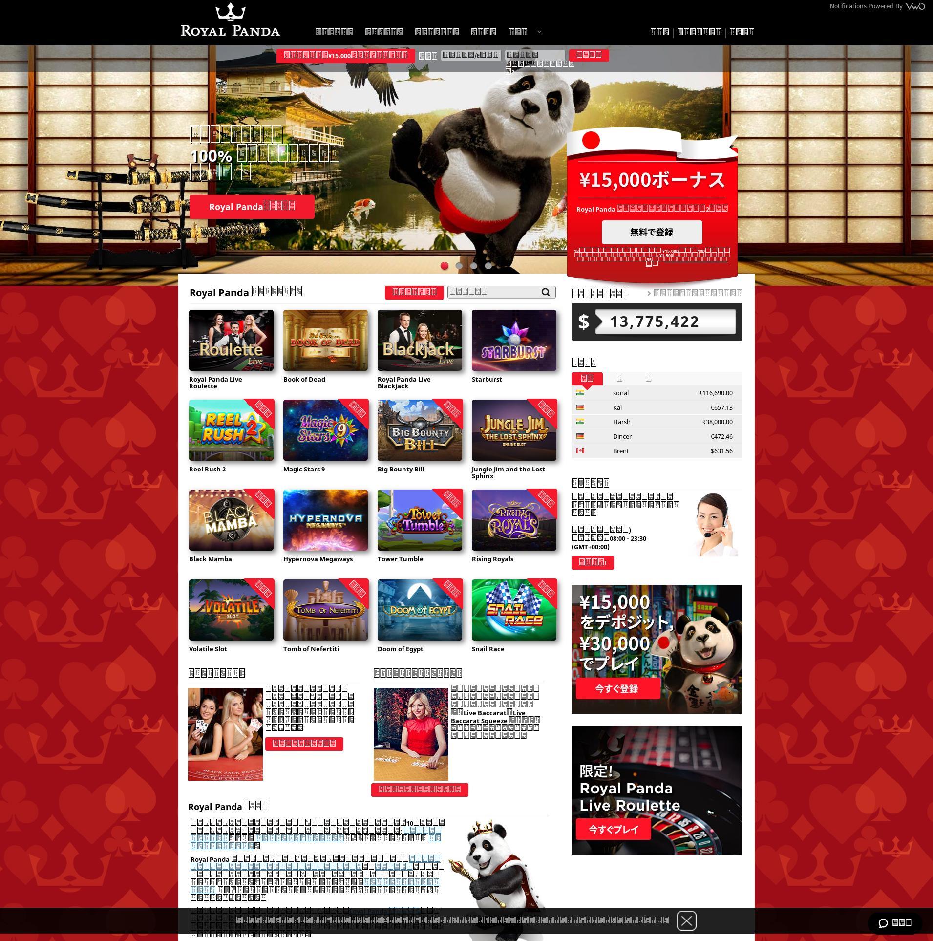 Casino skärm Lobby 2019-11-18 för Japan