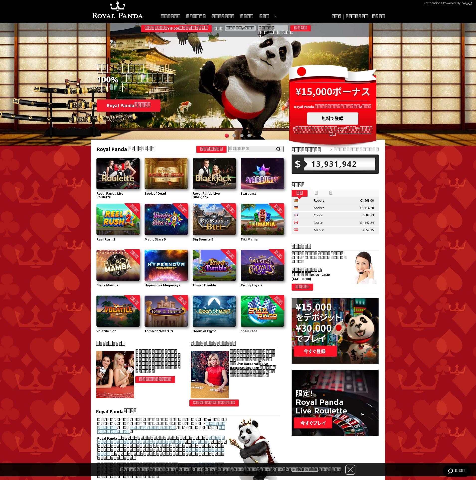 カジノのスクリーン Lobby 2019-11-20 ために 日本