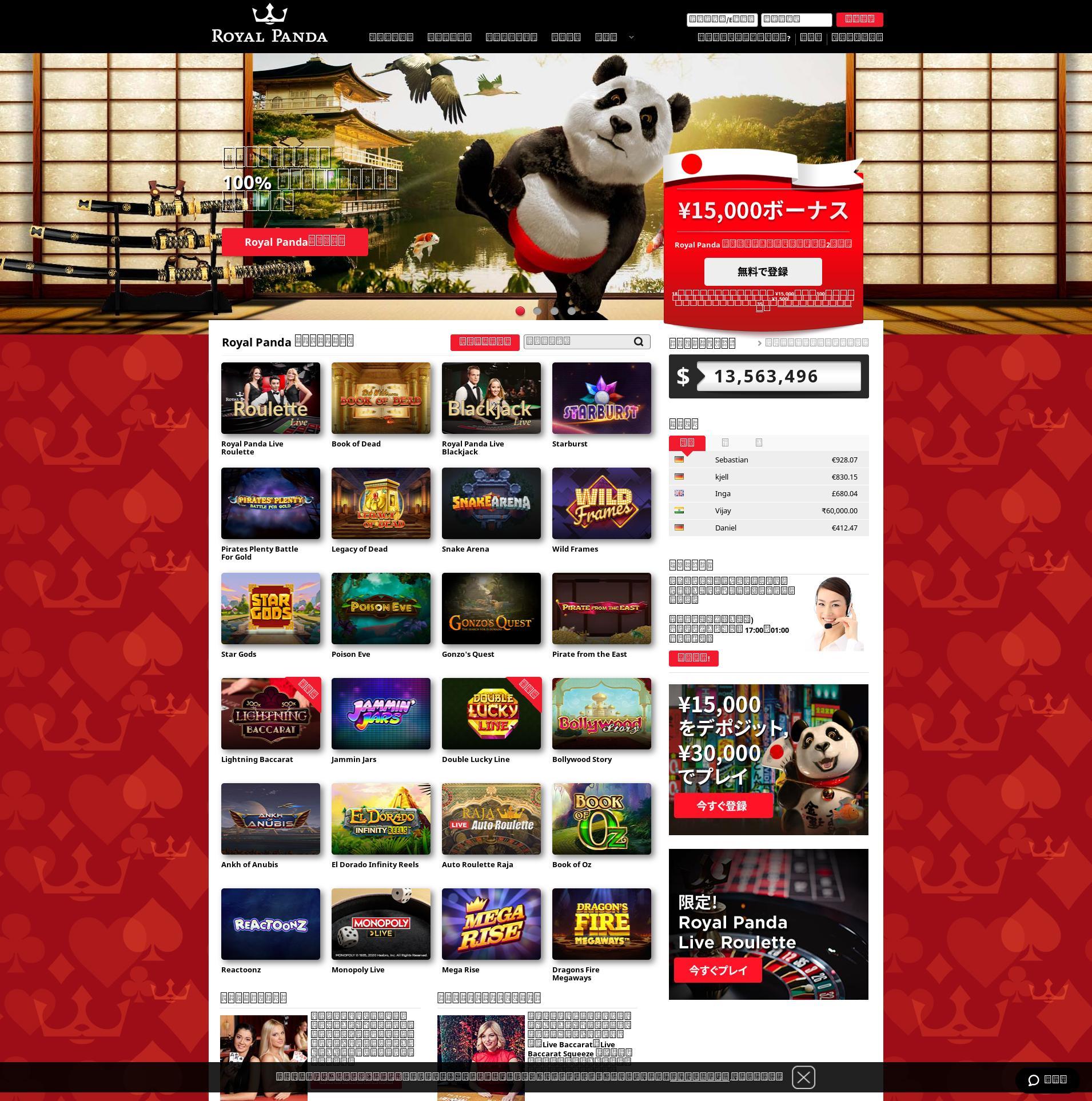 カジノのスクリーン Lobby 2020-01-21 ために 日本
